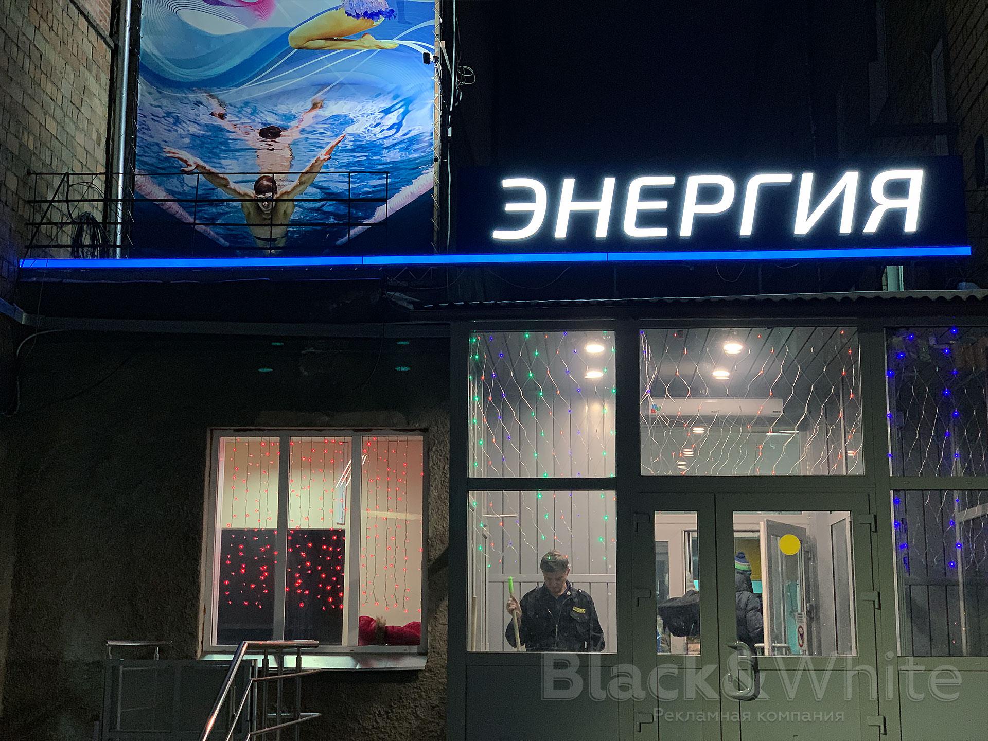 Красивая-вывеска-Красноярск.jpg