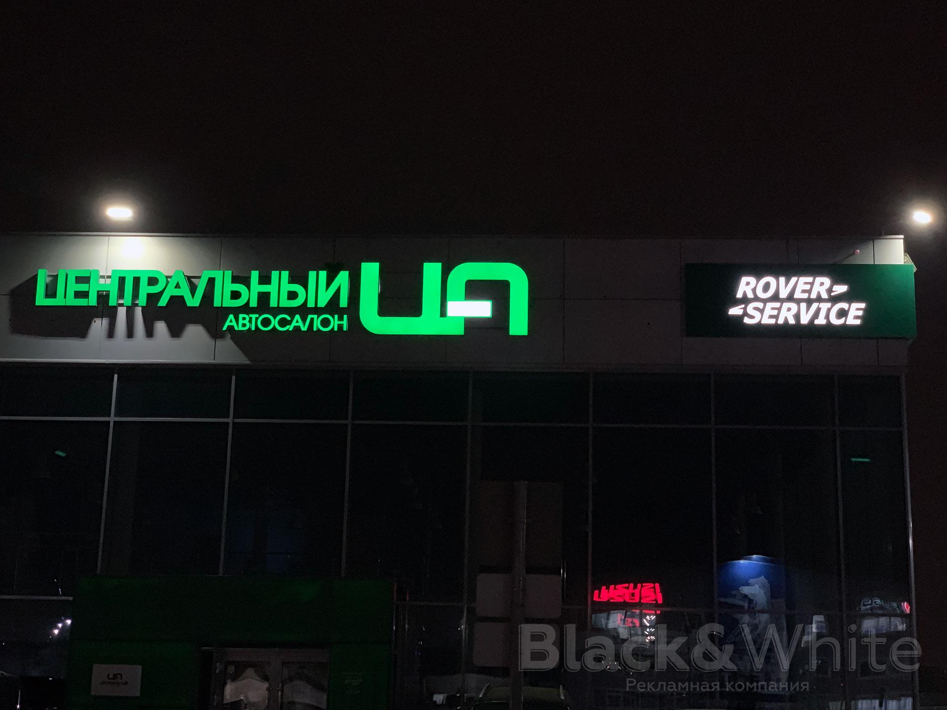 Изгототовление-световой-вывески-Красноярск.jpg
