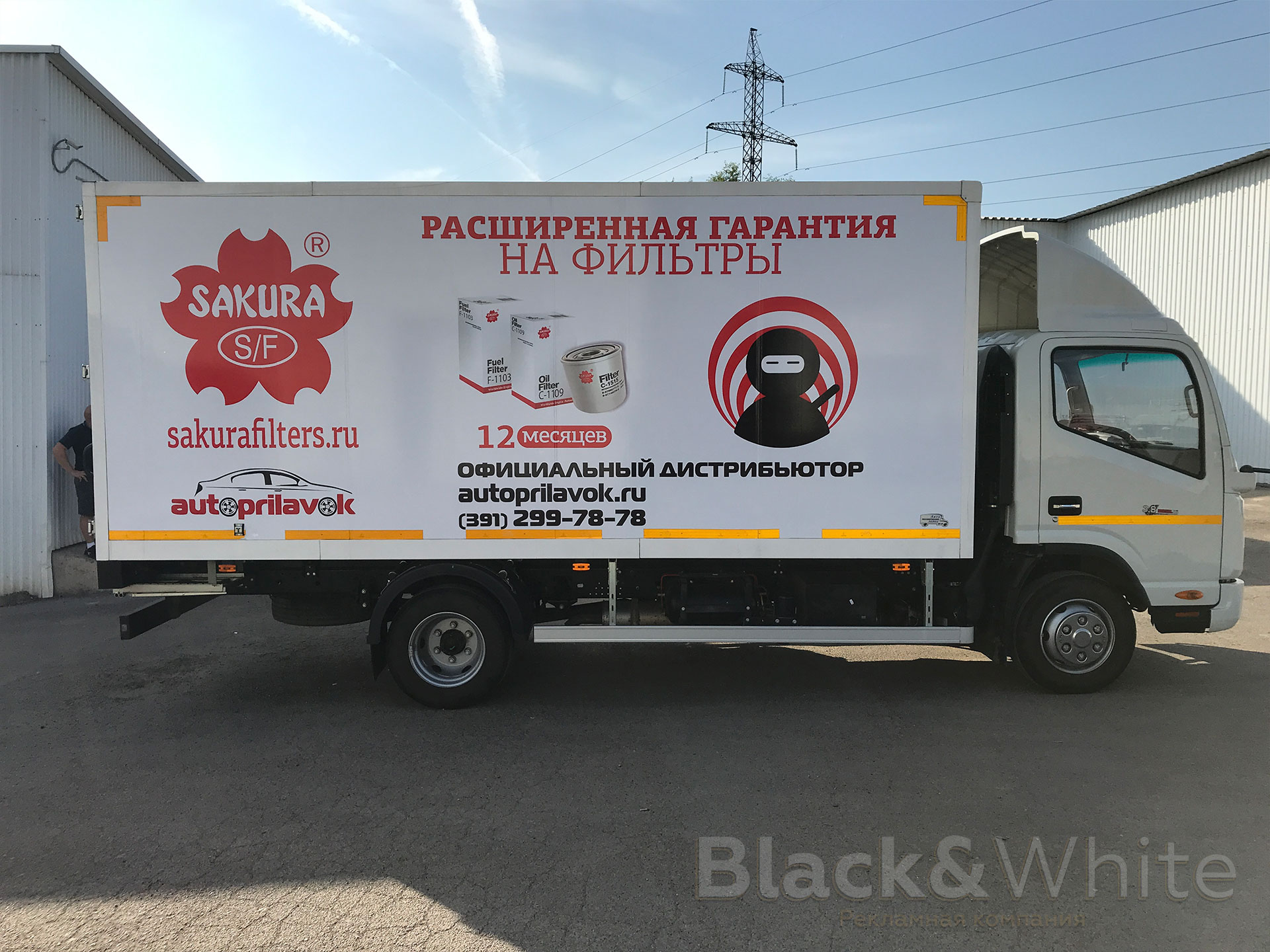 Брендирование-грузовика.jpg