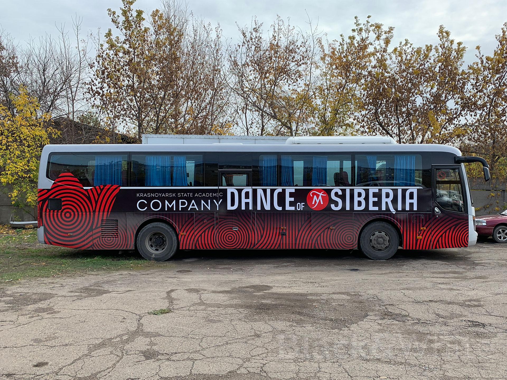 Брендирование-автобуса-Танцы-Сибири-Красноярск..jpg