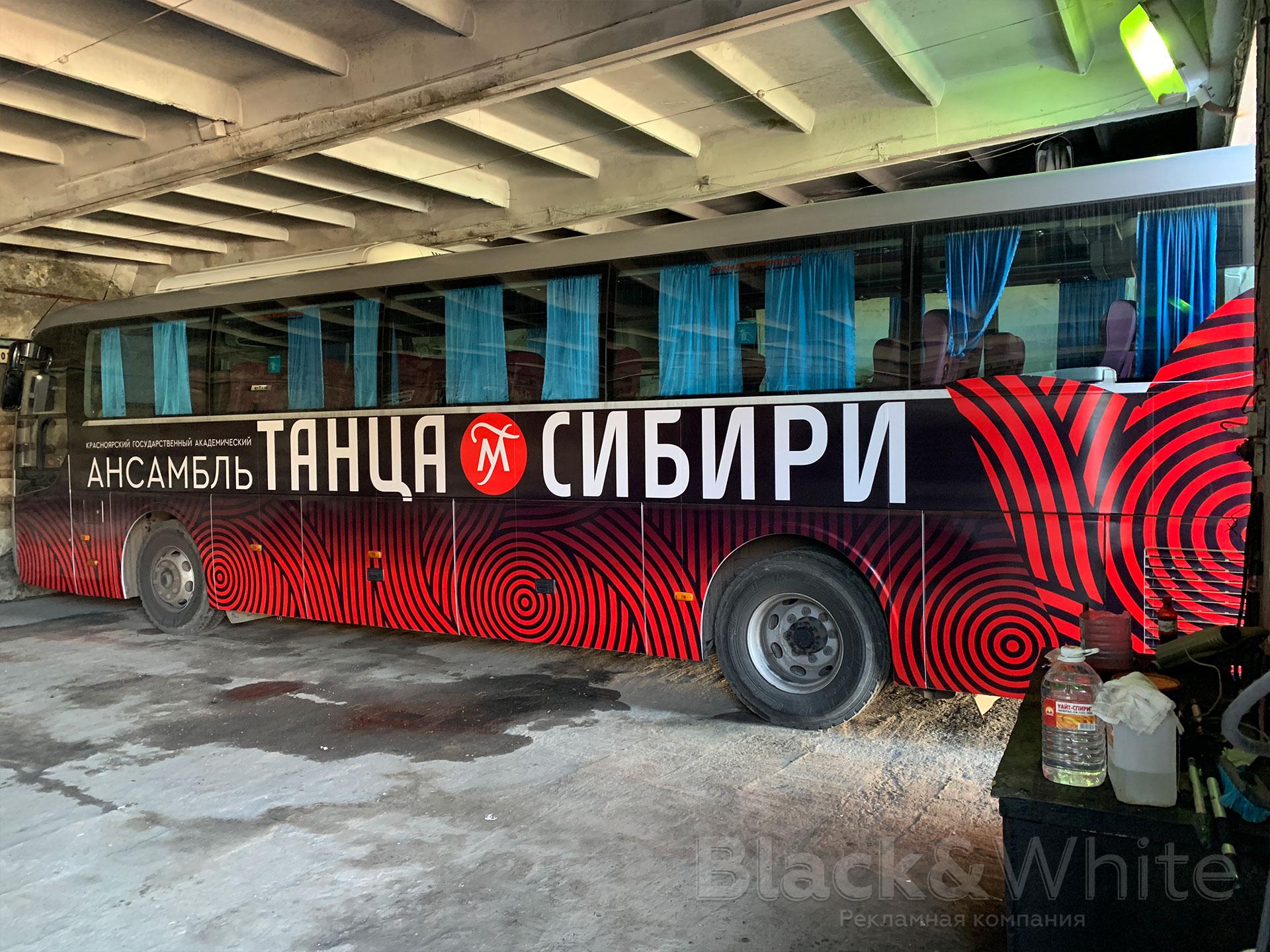 Брендирование-автобуса-Танцы-Сибири-Красноярск....jpg