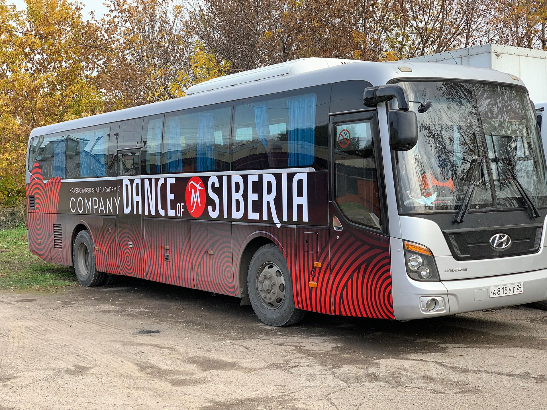 Брендирование-автобуса-Танцы-Сибири-Красноярск...jpg