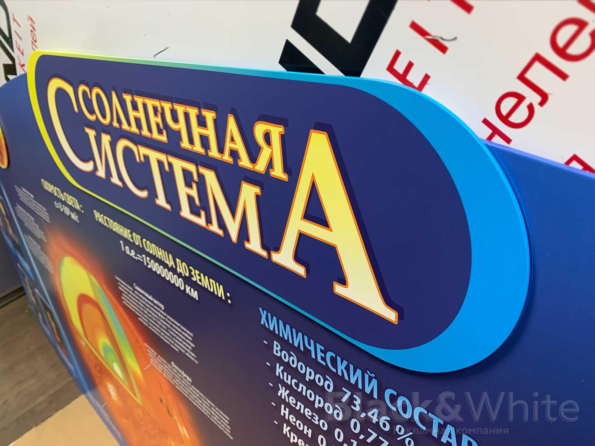 Информационный-стенд-для-образовательных-учереждений...jpg