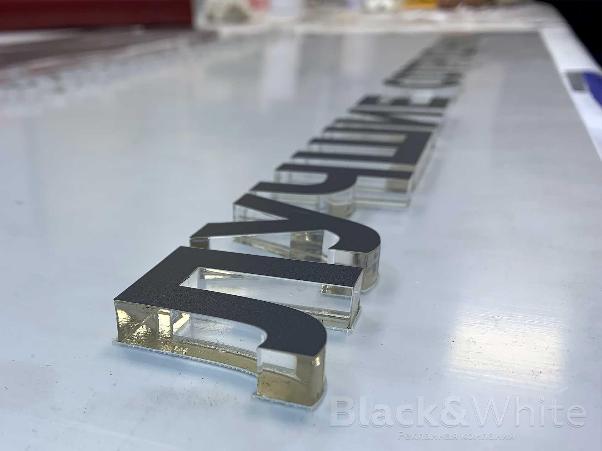 Плоские-псевдообъемные-буквы-из-оргстекла-акрила-в-красноярске-Black-&-White...jpg