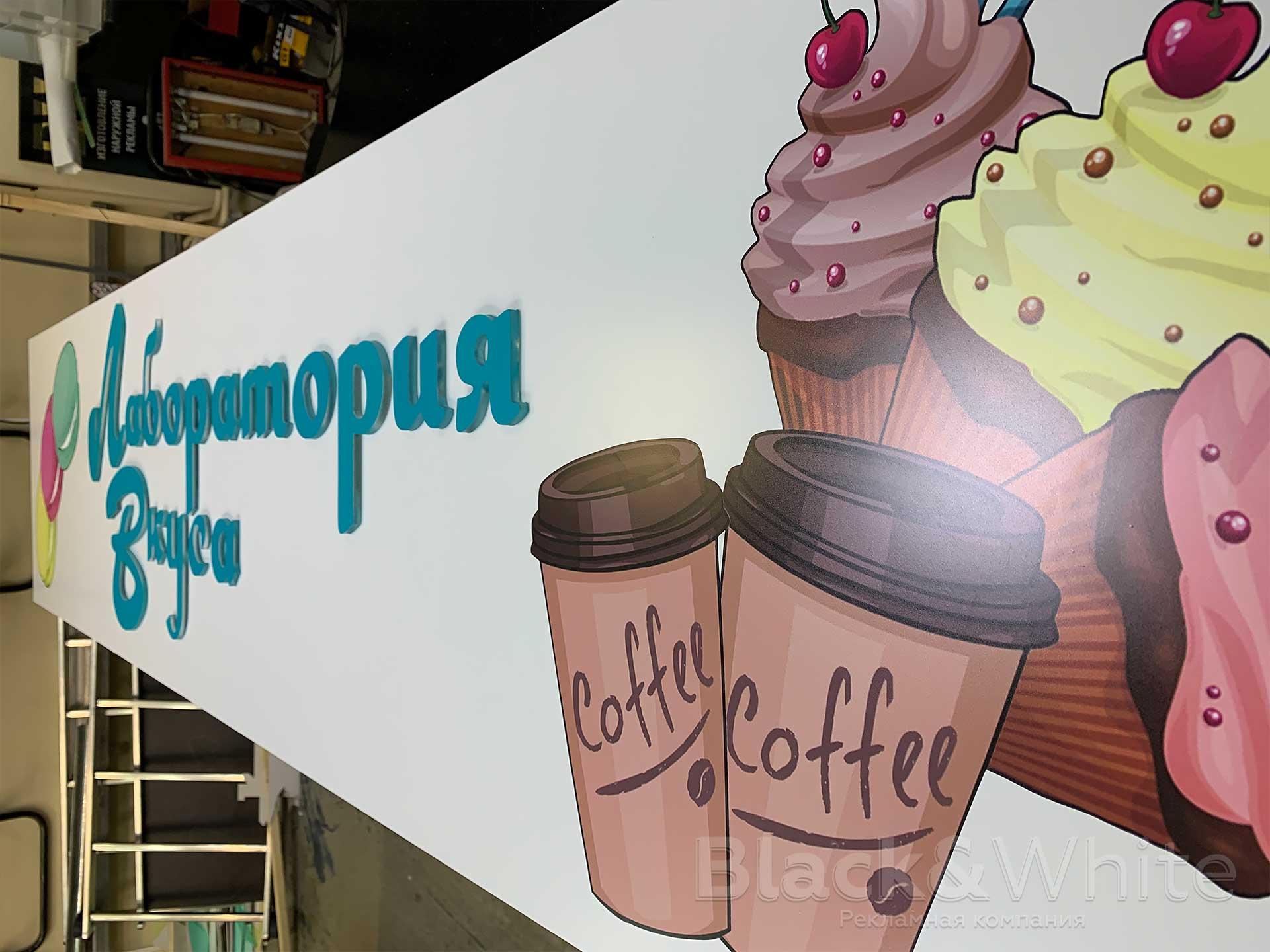 Световая-вывеска-для-кафетерия-Композитный-короб-с-инкрустацией..jpg