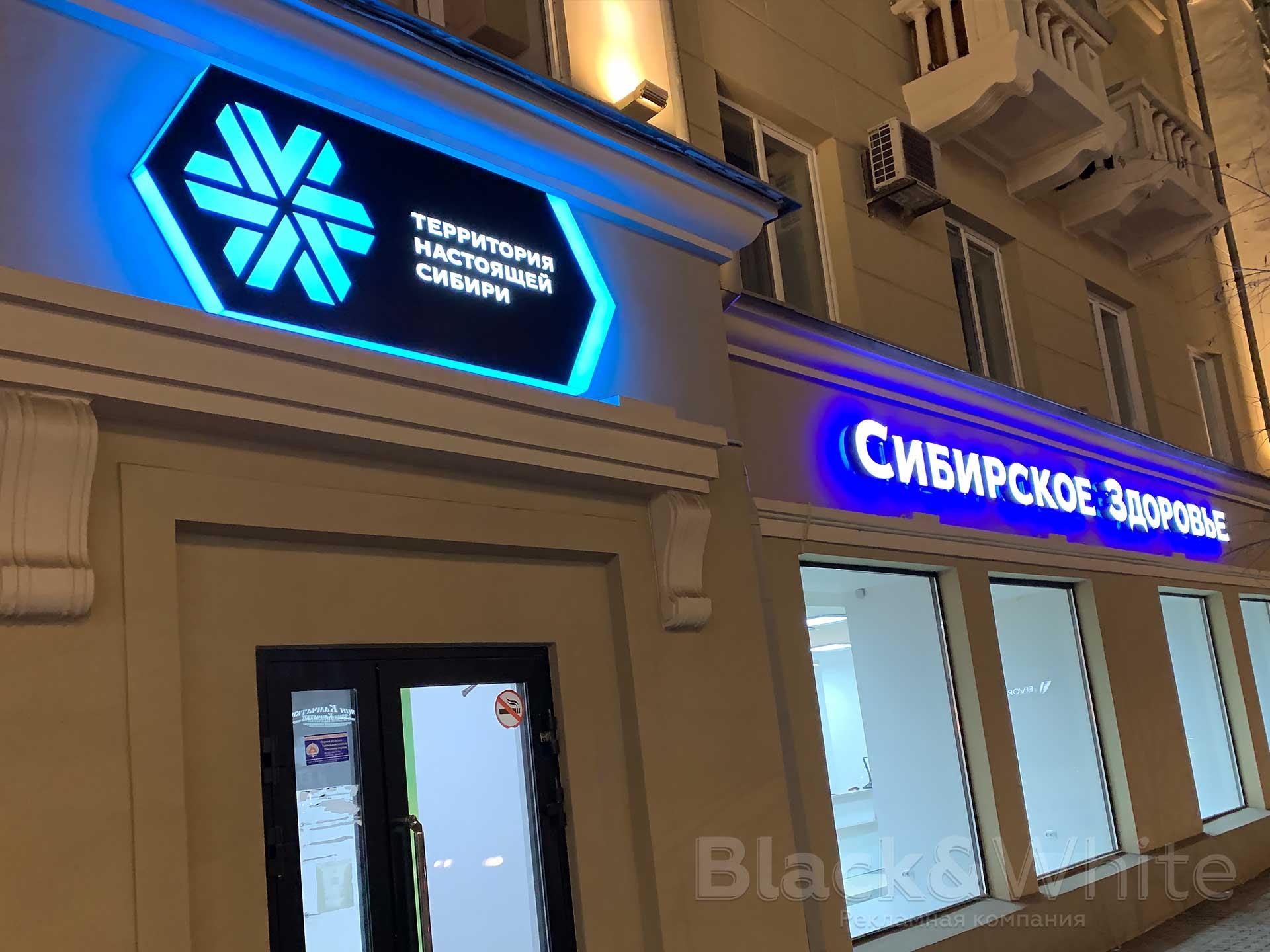 объёмные-буквы-с-внутреней-подсверкой-и-буквы-с-контражурной-подсветкой-Красноярск.....jpg