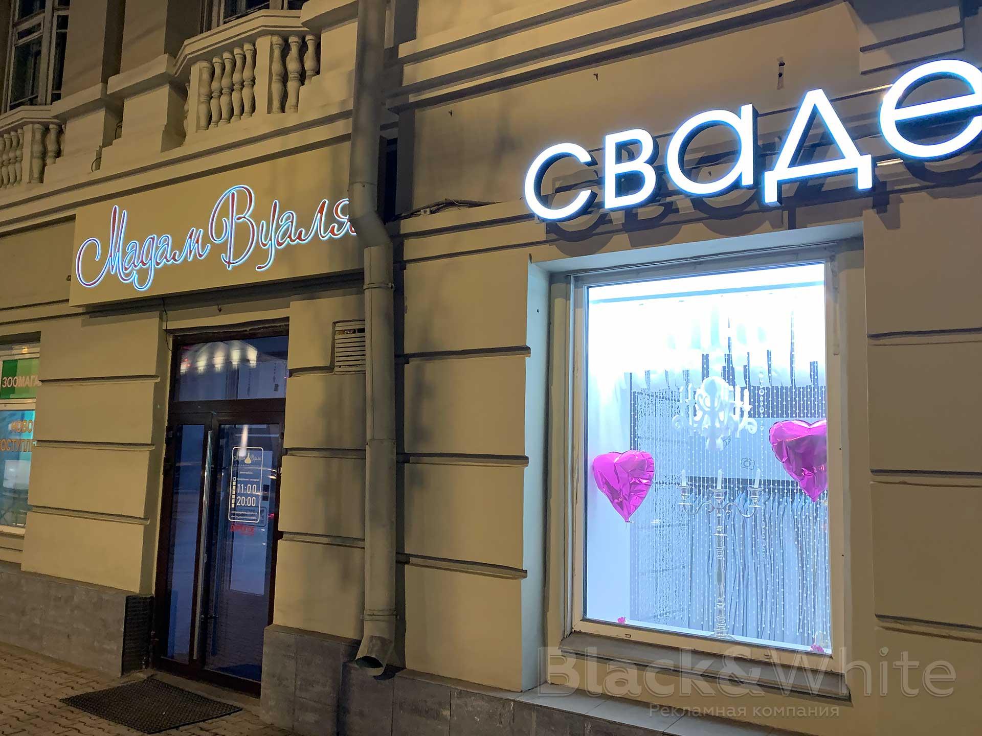 Вывеска-для-свадебного-салона-в-Красноярске-объёмные-световые-буквы-и-Композитный-короб-с-инкрустацией......jpg