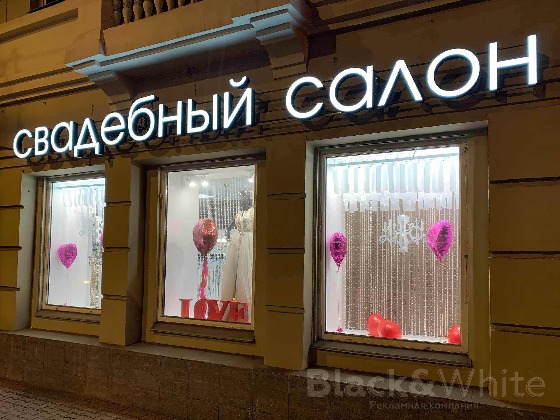 Вывеска-для-свадебного-салона-в-Красноярске-объёмные-световые-буквы-и-Композитный-короб-с-инкрустацией...jpg