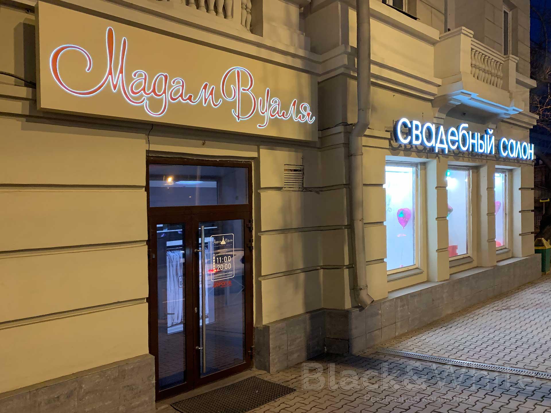Вывеска-для-свадебного-салона-в-Красноярске-объёмные-световые-буквы-и-Композитный-короб-с-инкрустацией.jpg