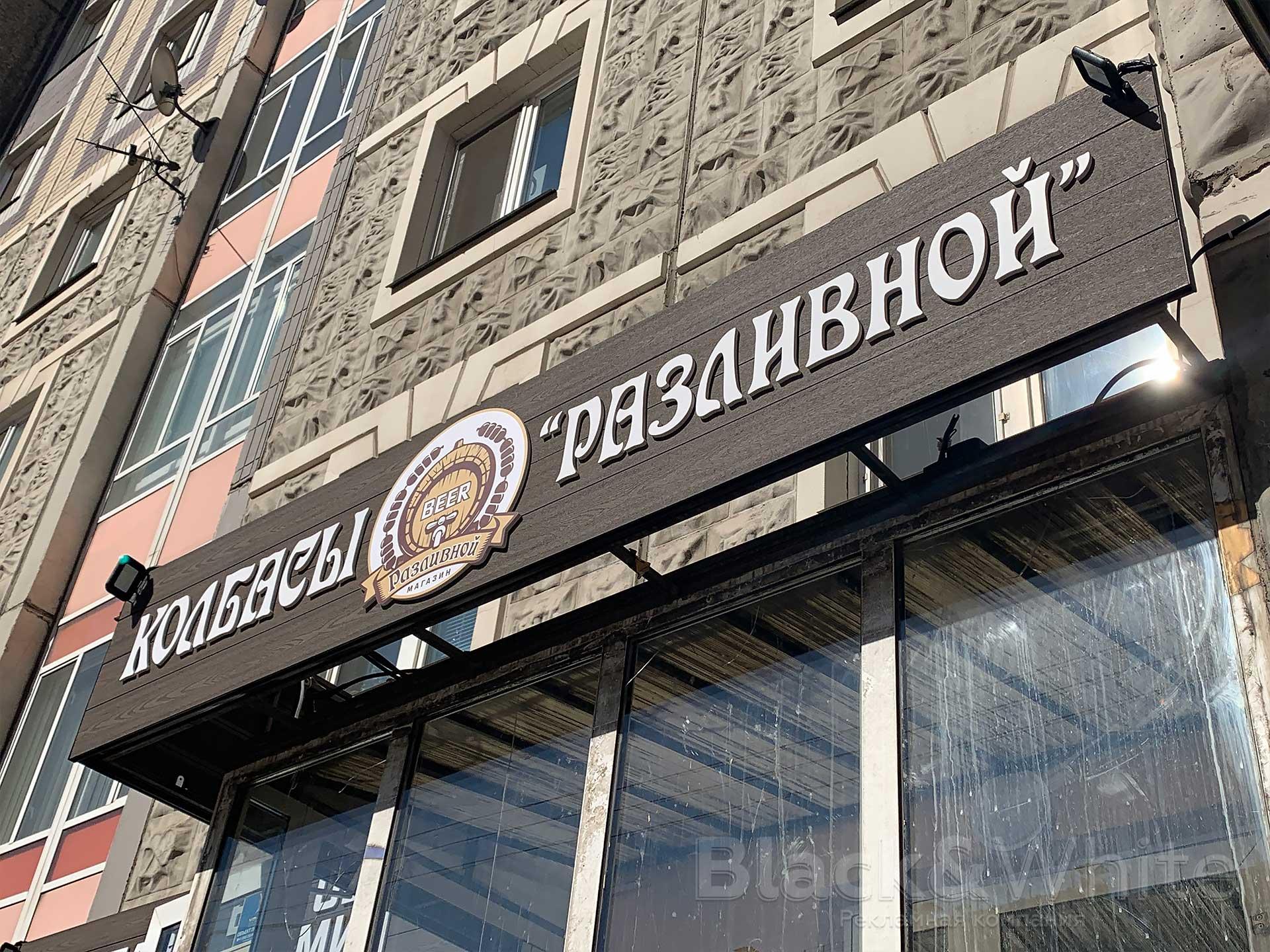 Высеска-из-дерава-с-псевдообъёмными-плоские-буквыми-из-пвх-ихготовление-в-Красноярске...jpg