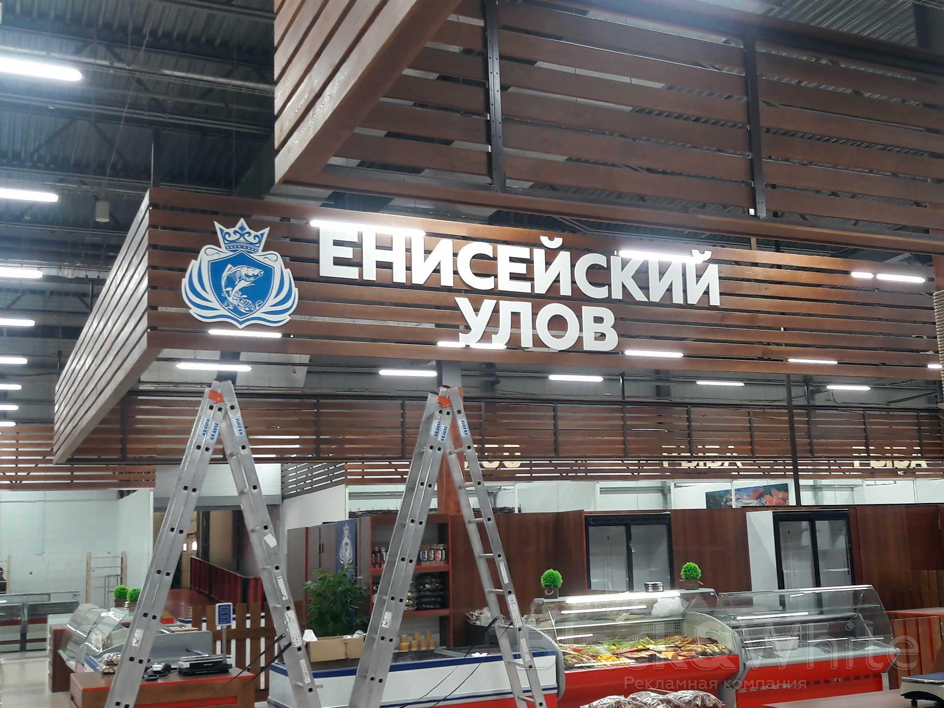 Плоские-псевдообъемные-буквы-из-ПВХ-вывеска-из-дерева-в-Красноярске-bw-.jpg