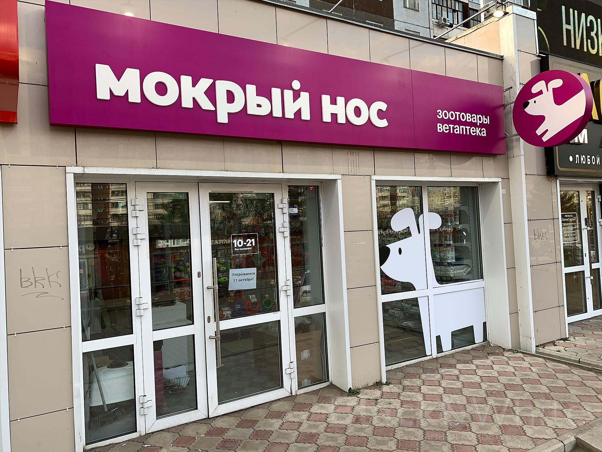 Композитный-короб-с-инкрустацией-Мокрый-нос..jpg