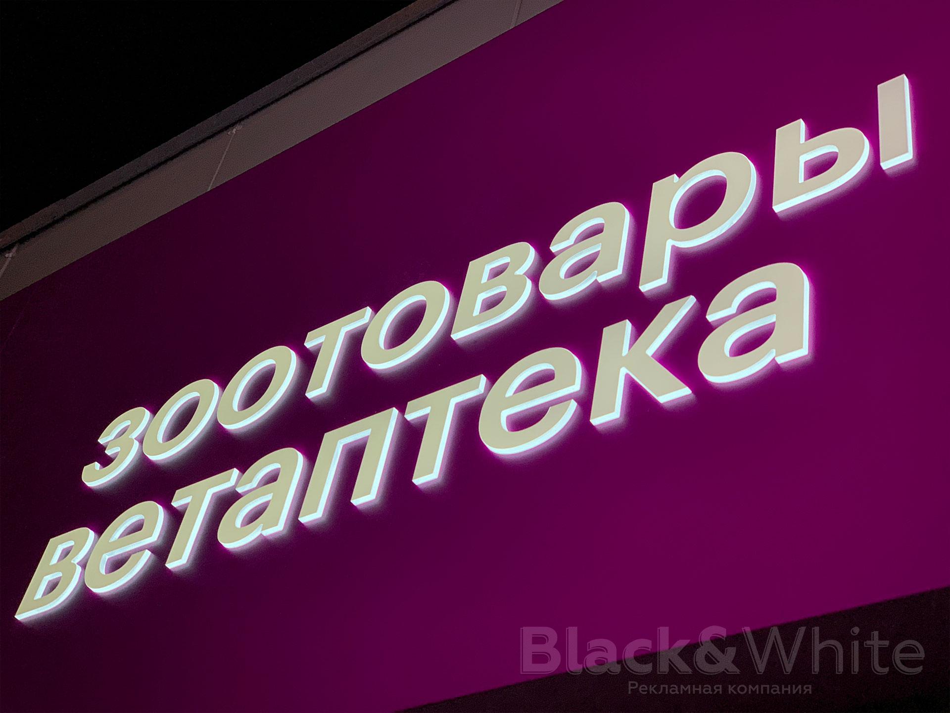 Световые-композитные-короба-в-красноярске-изготовление-svetovyie-kompozitnyie-koroba-Black&White-7.jpg