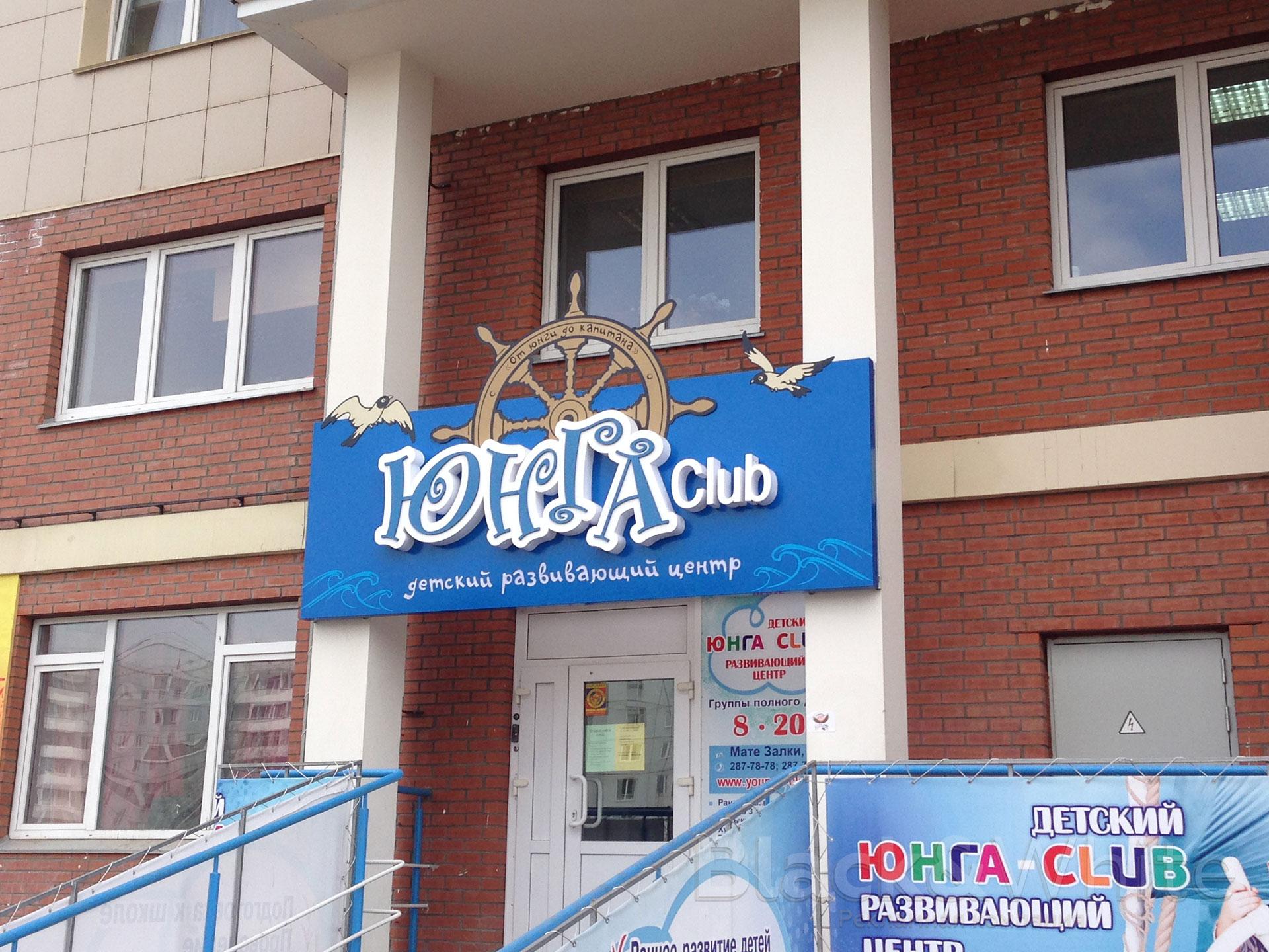 Изготовление-объёмных-световых-букв-на-композитном-коробе-Красноярск.jpg