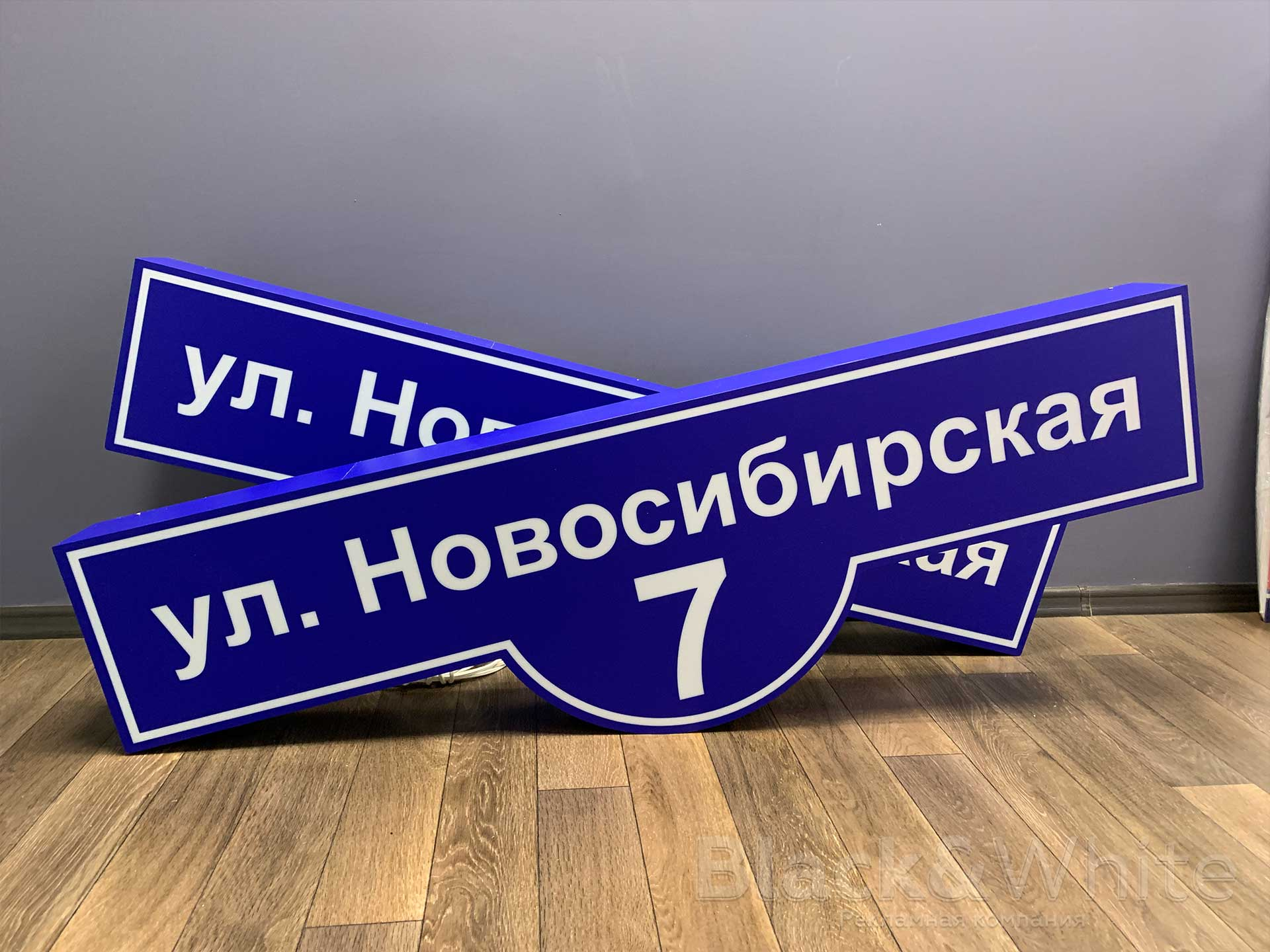 Адресные-световые-таблички-домовые-знаки-световой-короб-красноярск-bw.jpg