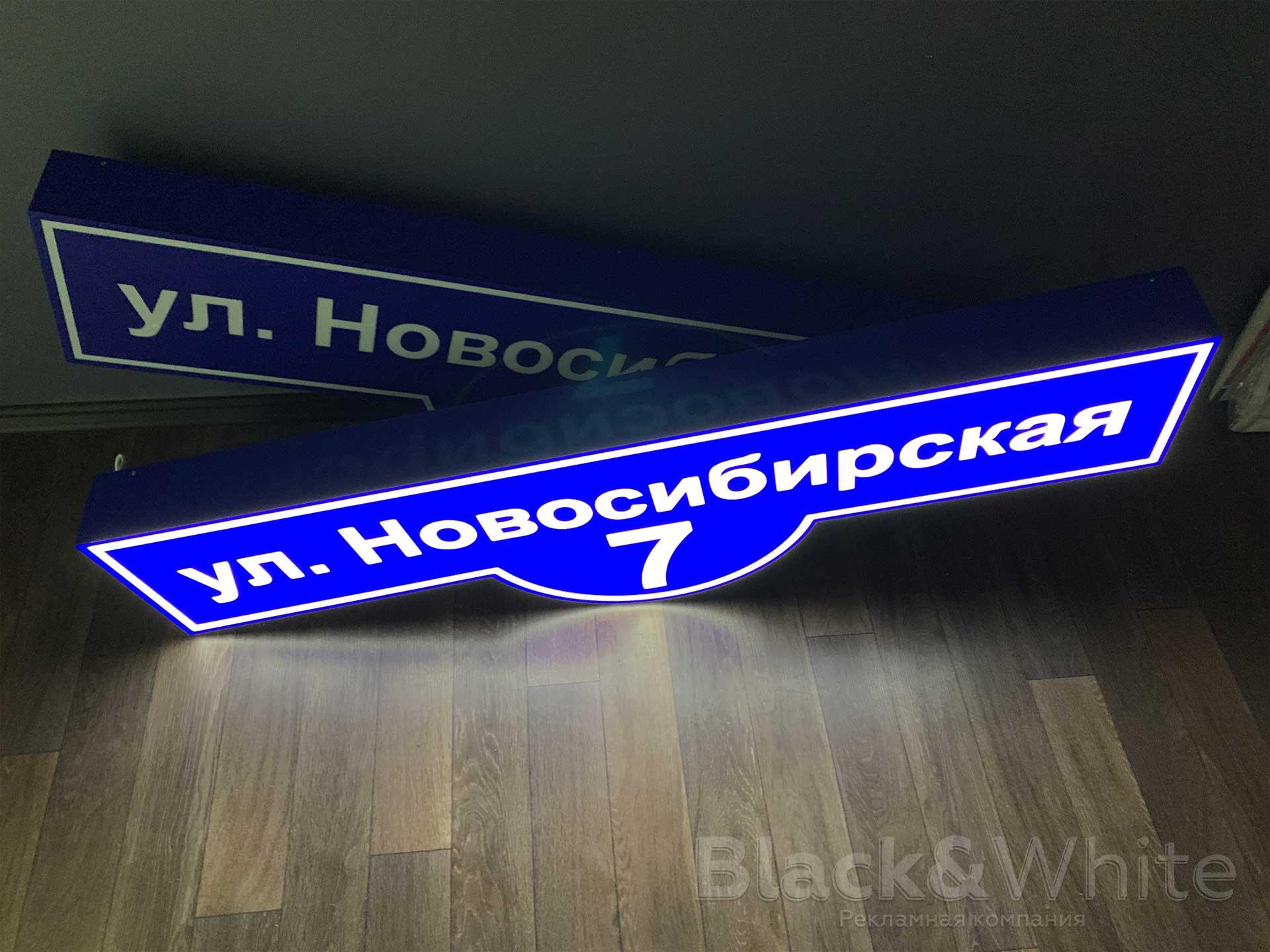 Адресные-световые-таблички-домовые-знаки-световой-короб-красноярск...jpg