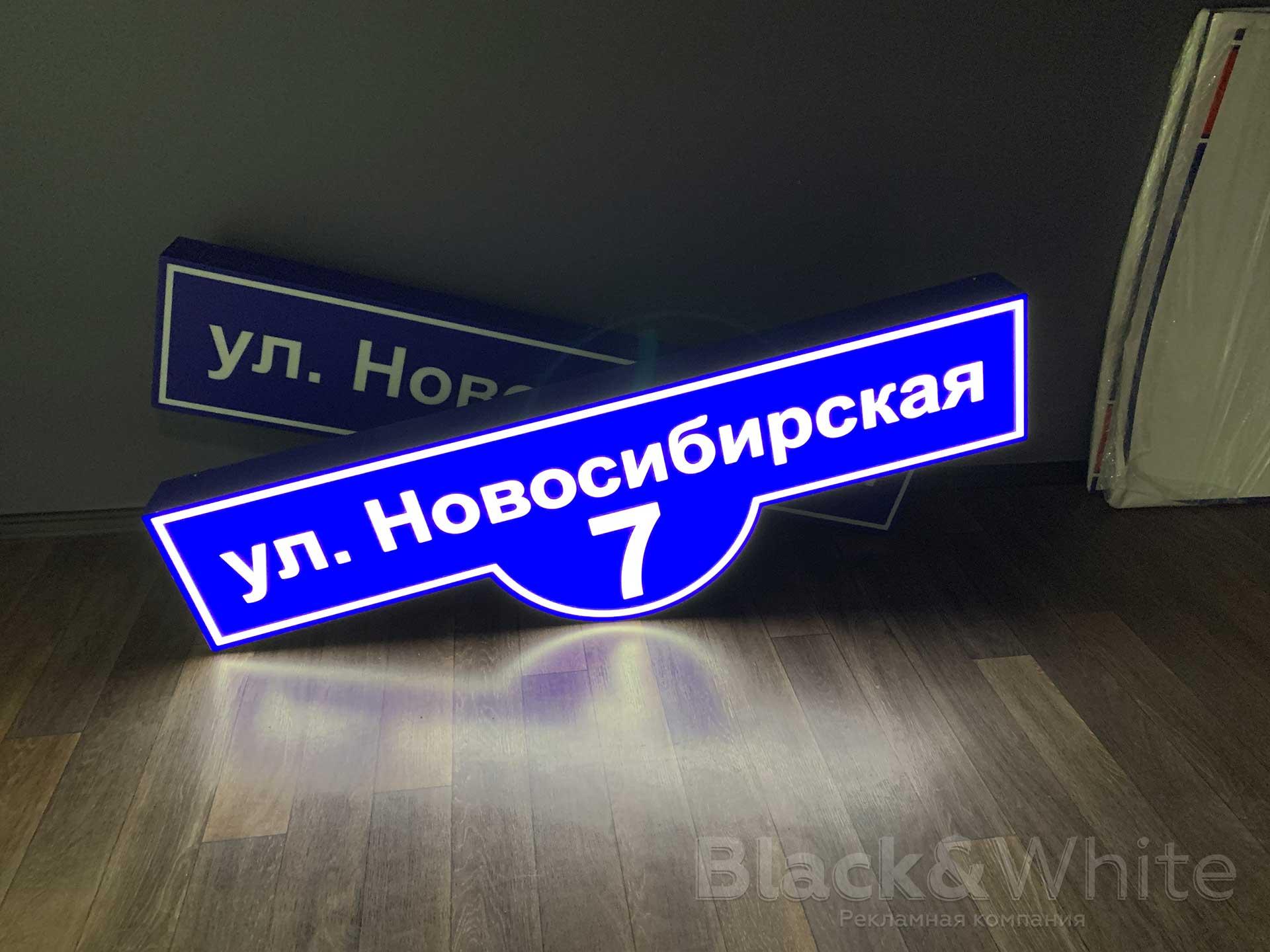 Адресные-световые-таблички-домовые-знаки-световой-короб-красноярск..jpg