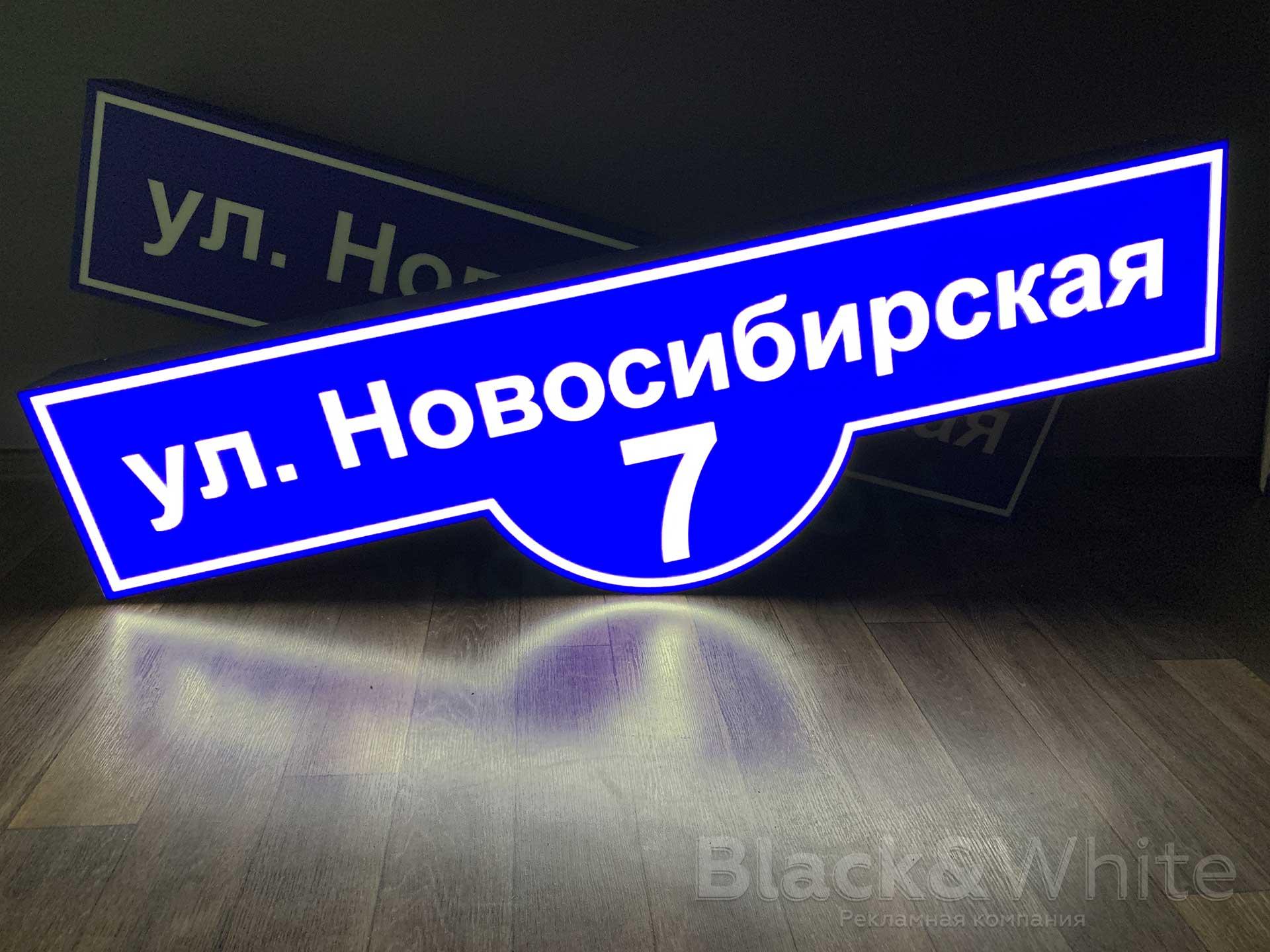 Адресные-световые-таблички-домовые-знаки-световой-короб-красноярск.jpg