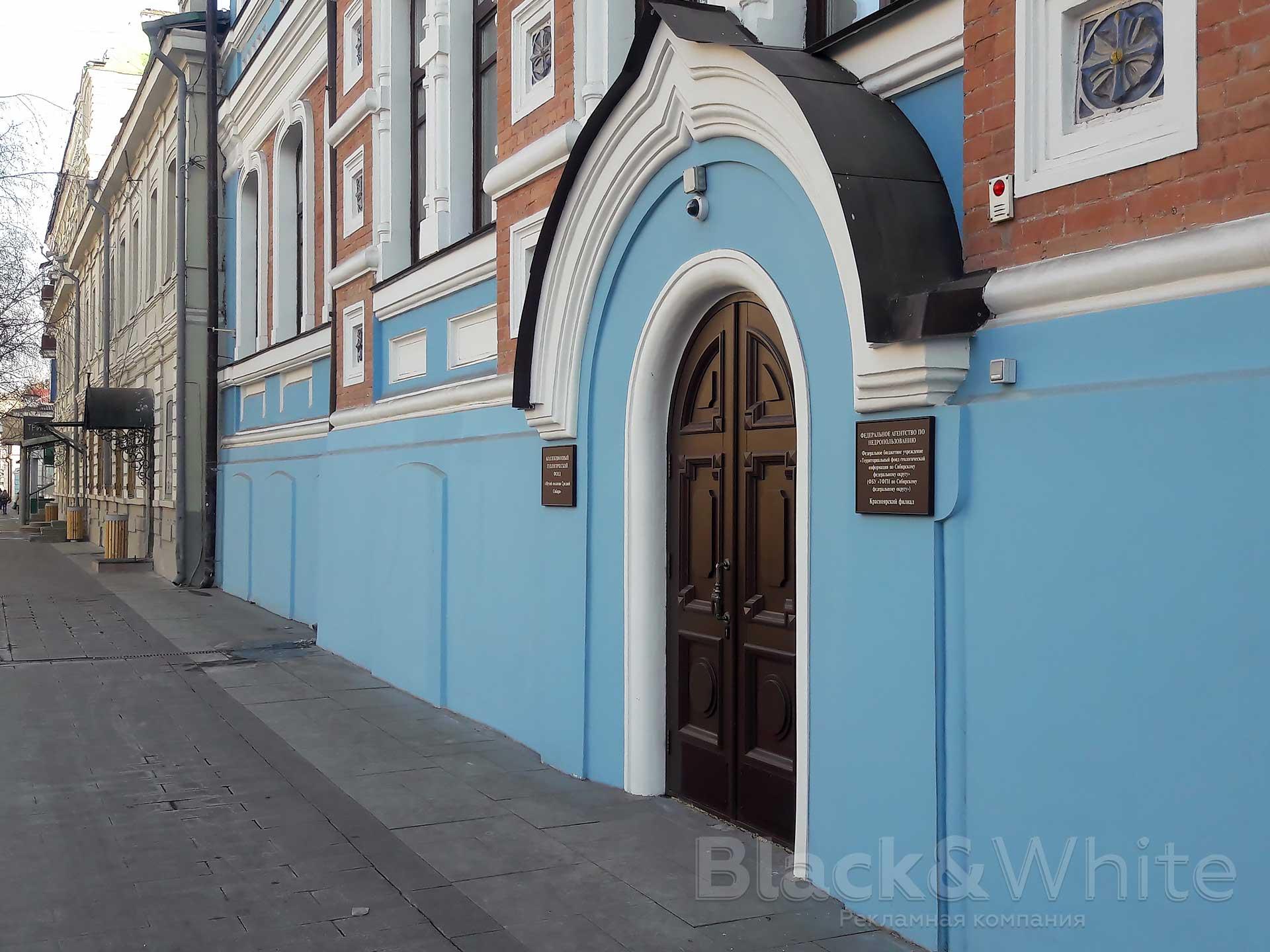 Фасадная-табличка-для-музея-изготовление-фасадных-табличек-в-красноярске-.jpg