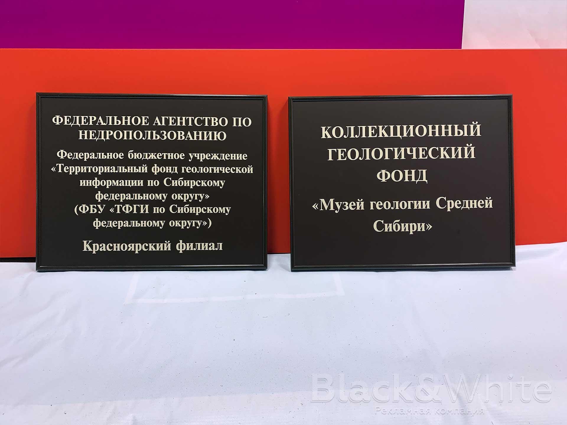 Фасадная-табличка-для-музея-изготовление-фасадных-табличек-в-красноярске-bw...jpg