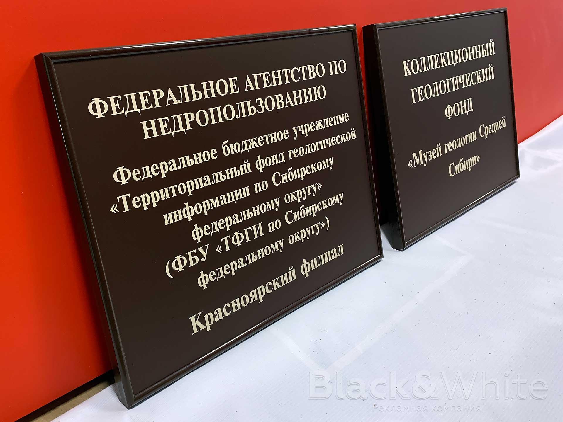 Фасадная-табличка-для-музея-изготовление-фасадных-табличек-в-красноярске-bw..jpg