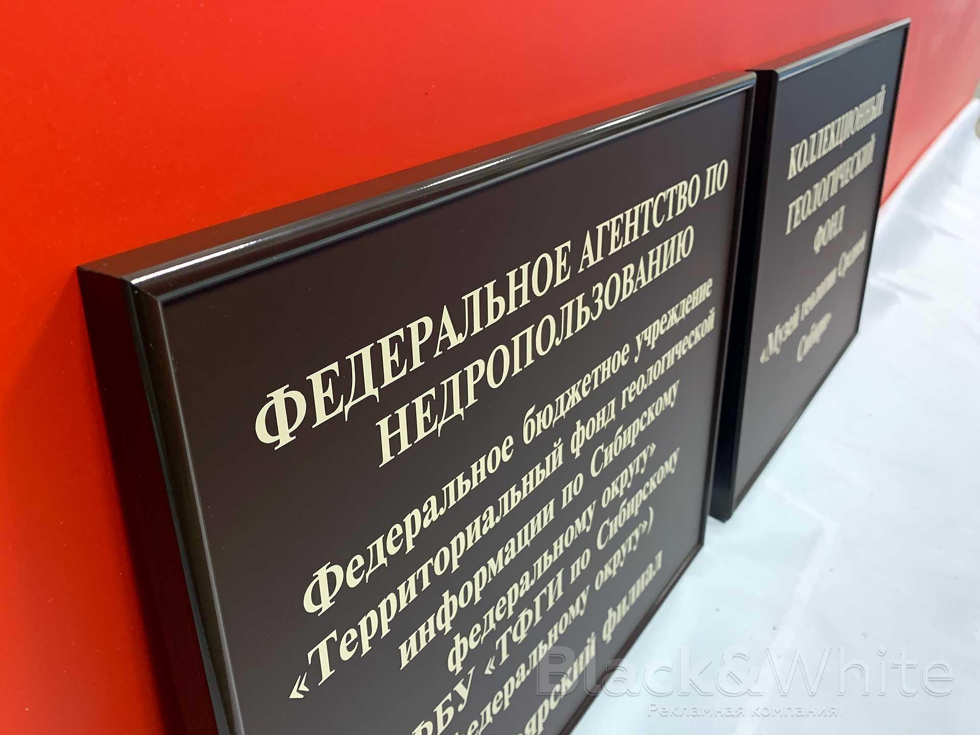 Фасадная-табличка-для-музея-изготовление-фасадных-табличек-в-красноярске-bw.jpg