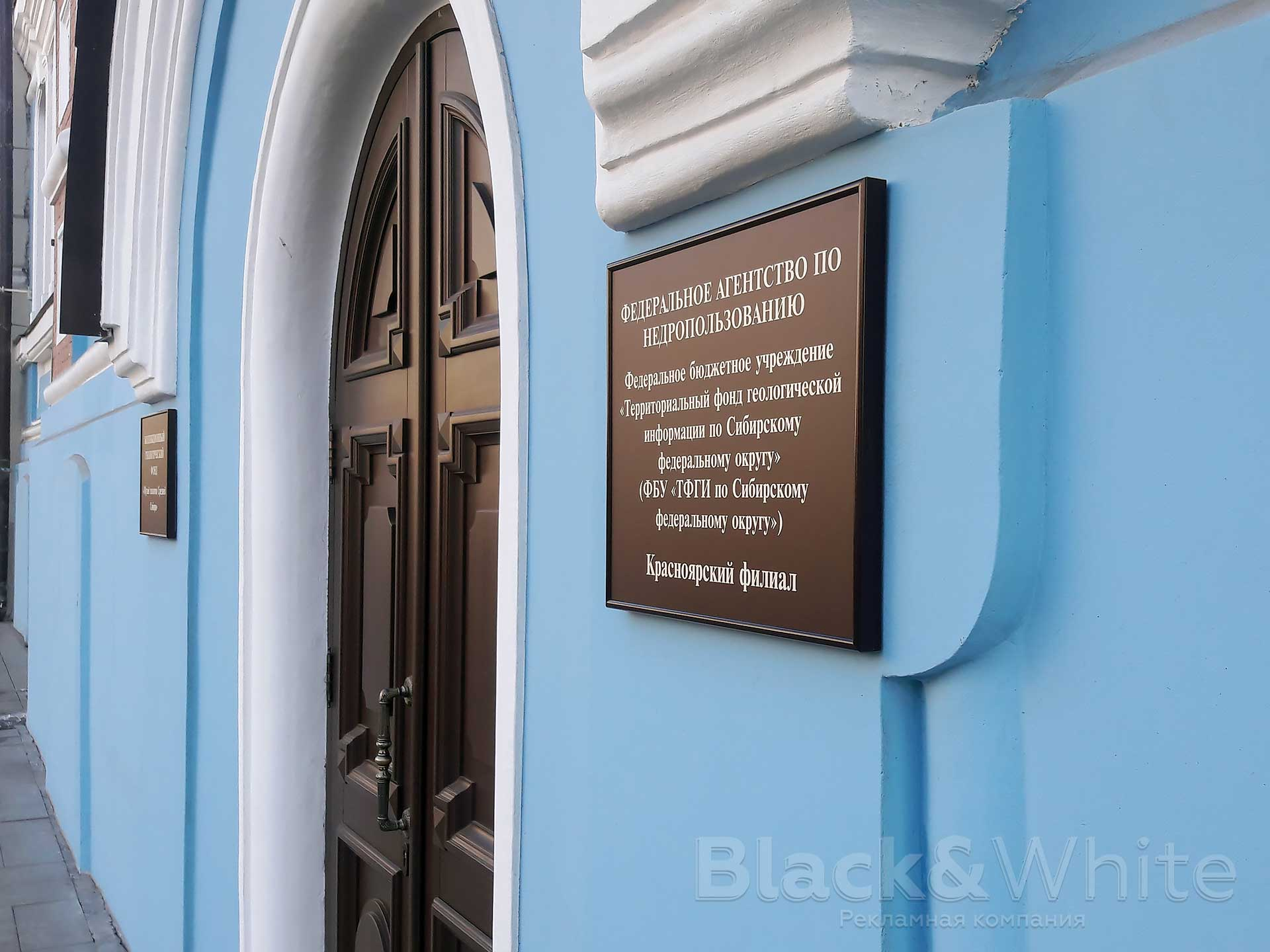 Фасадная-табличка-для-музея-изготовление-фасадных-табличек-в-красноярске...jpg
