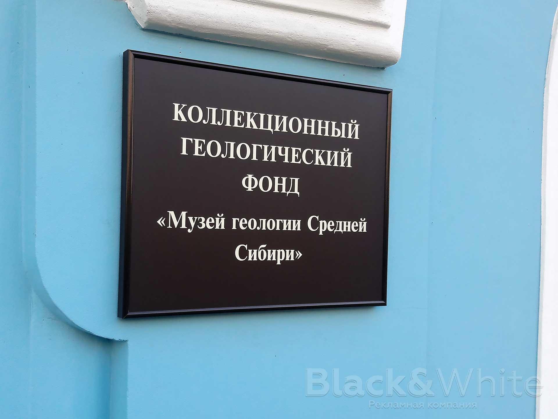 Фасадная-табличка-для-музея-изготовление-фасадных-табличек-в-красноярске..jpg