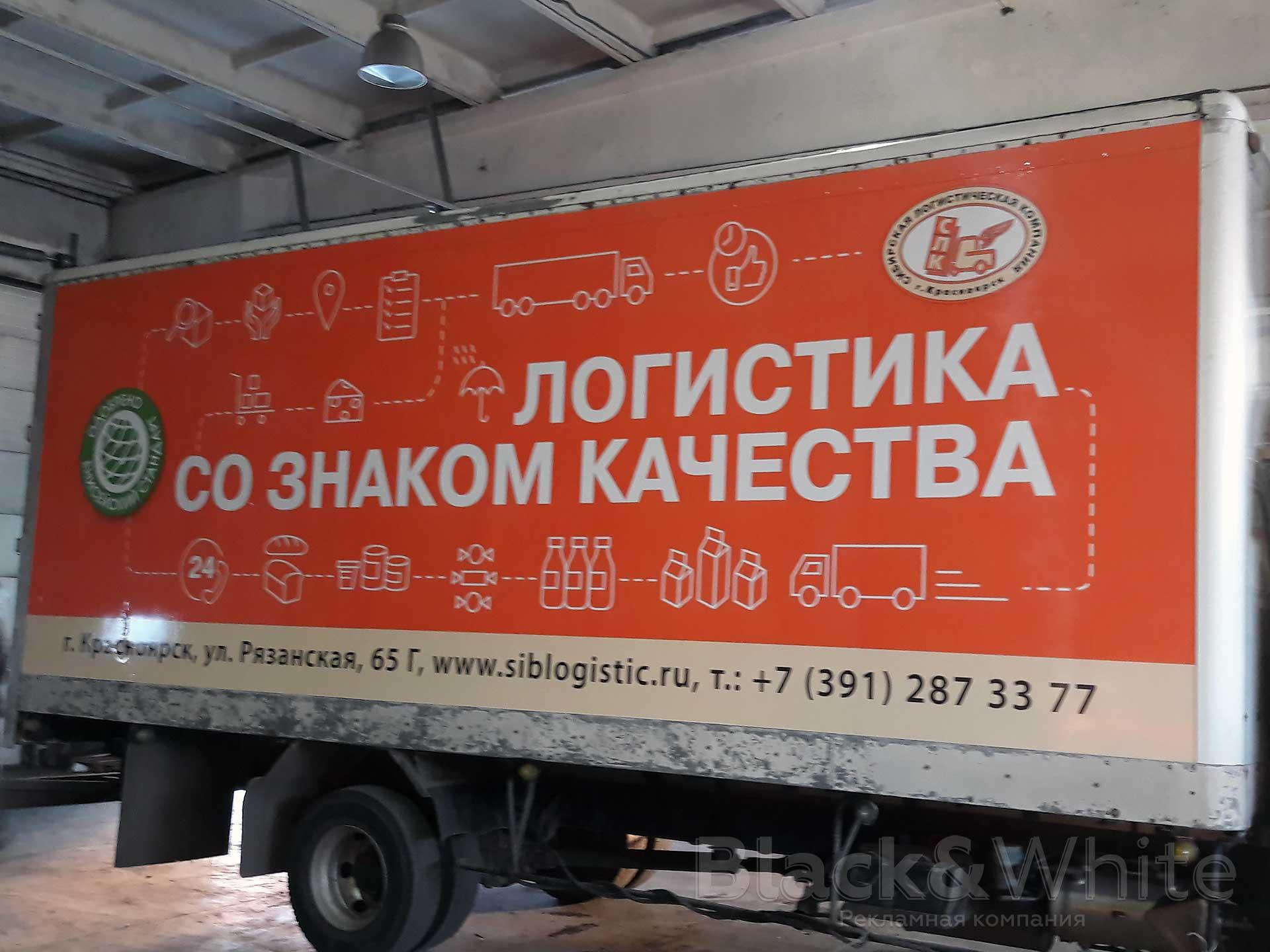 Брендирование-грузовых-автомобилей-виниловой-плёнкой-в-красноярске-Black&White-bw-..jpg