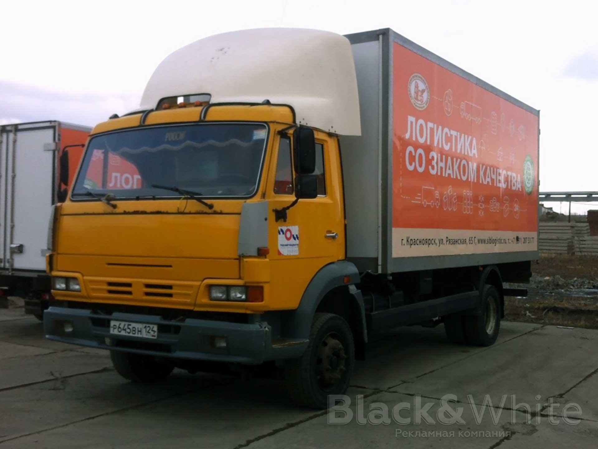 Брендирование-грузовых-автомобилей-виниловой-плёнкой-в-красноярске-Black&White...jpg