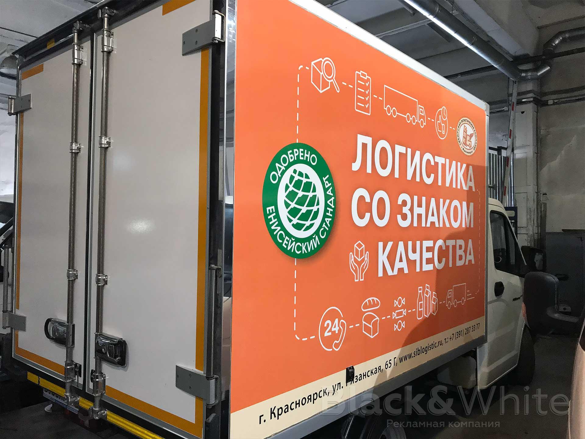 Брендирование-грузовых-автомобилей-виниловой-плёнкой-в-красноярске-Black&White..jpg