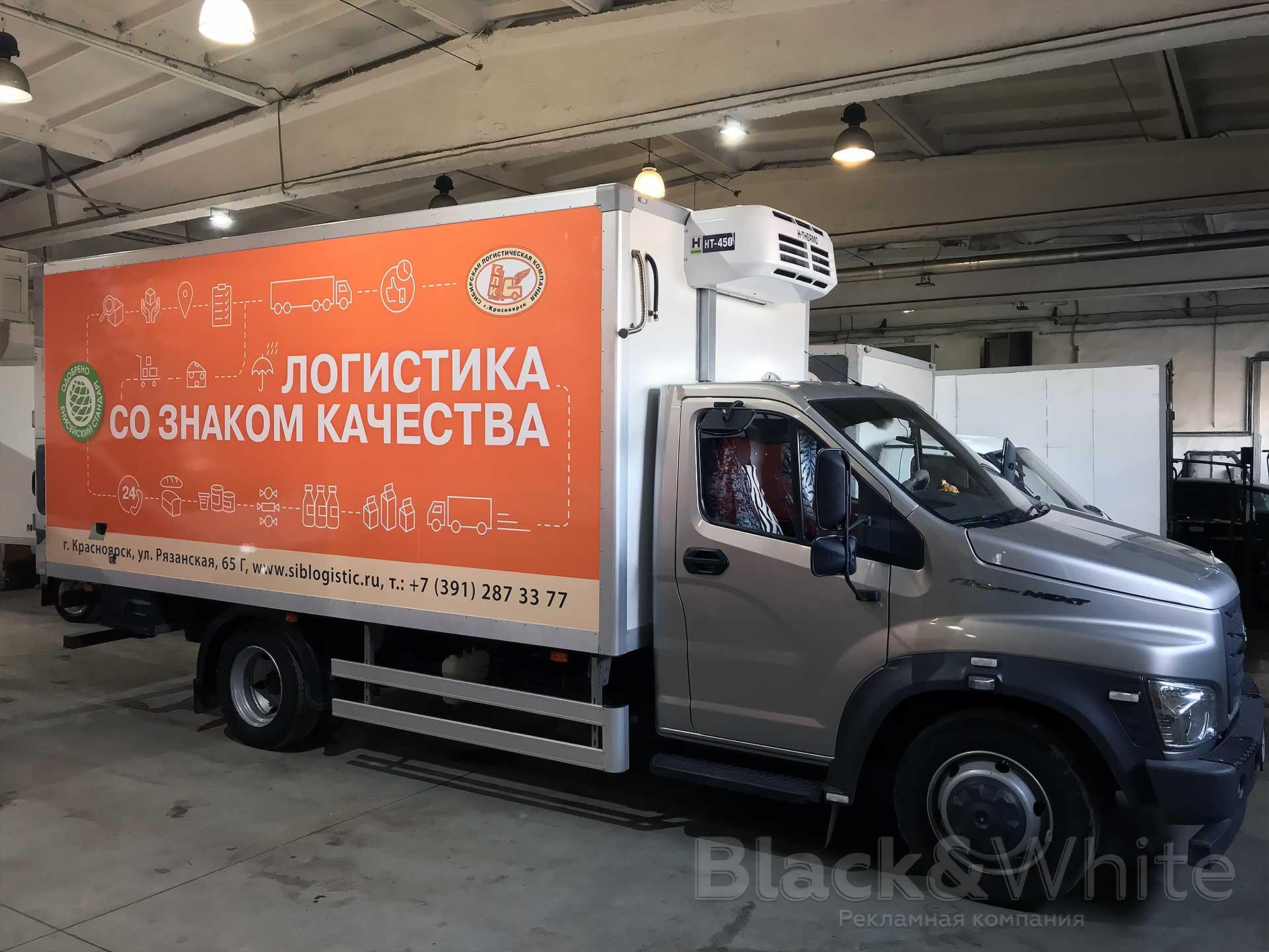 Брендирование-грузовых-автомобилей-виниловой-плёнкой-в-красноярске-Black&White.jpg