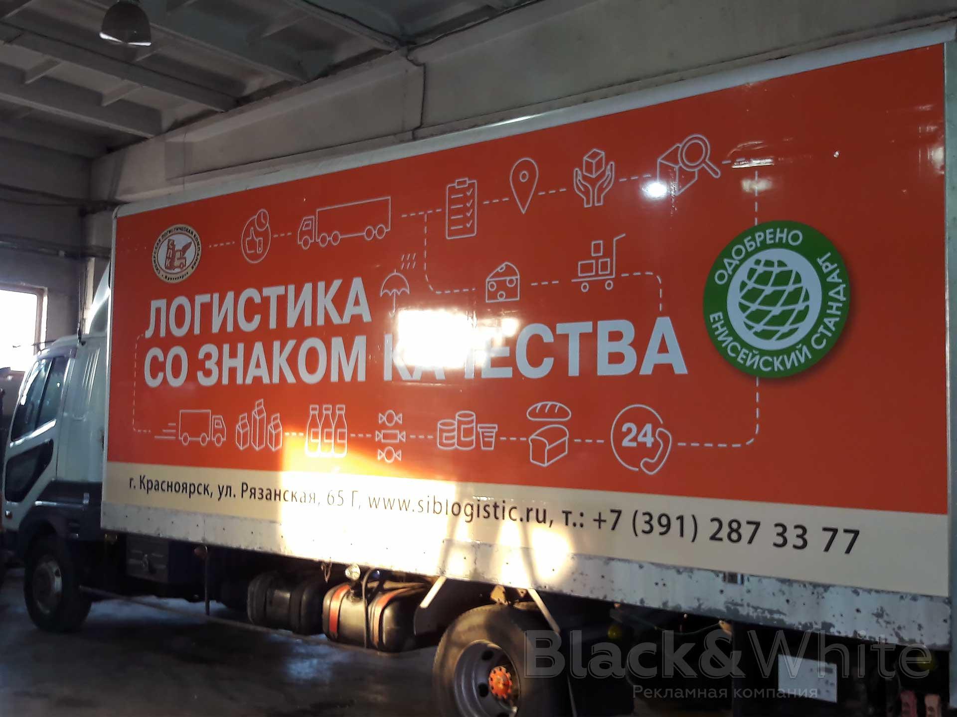 Брендирование-грузовых-автомобилей-виниловой-плёнкой-в-красноярске-bw...jpg