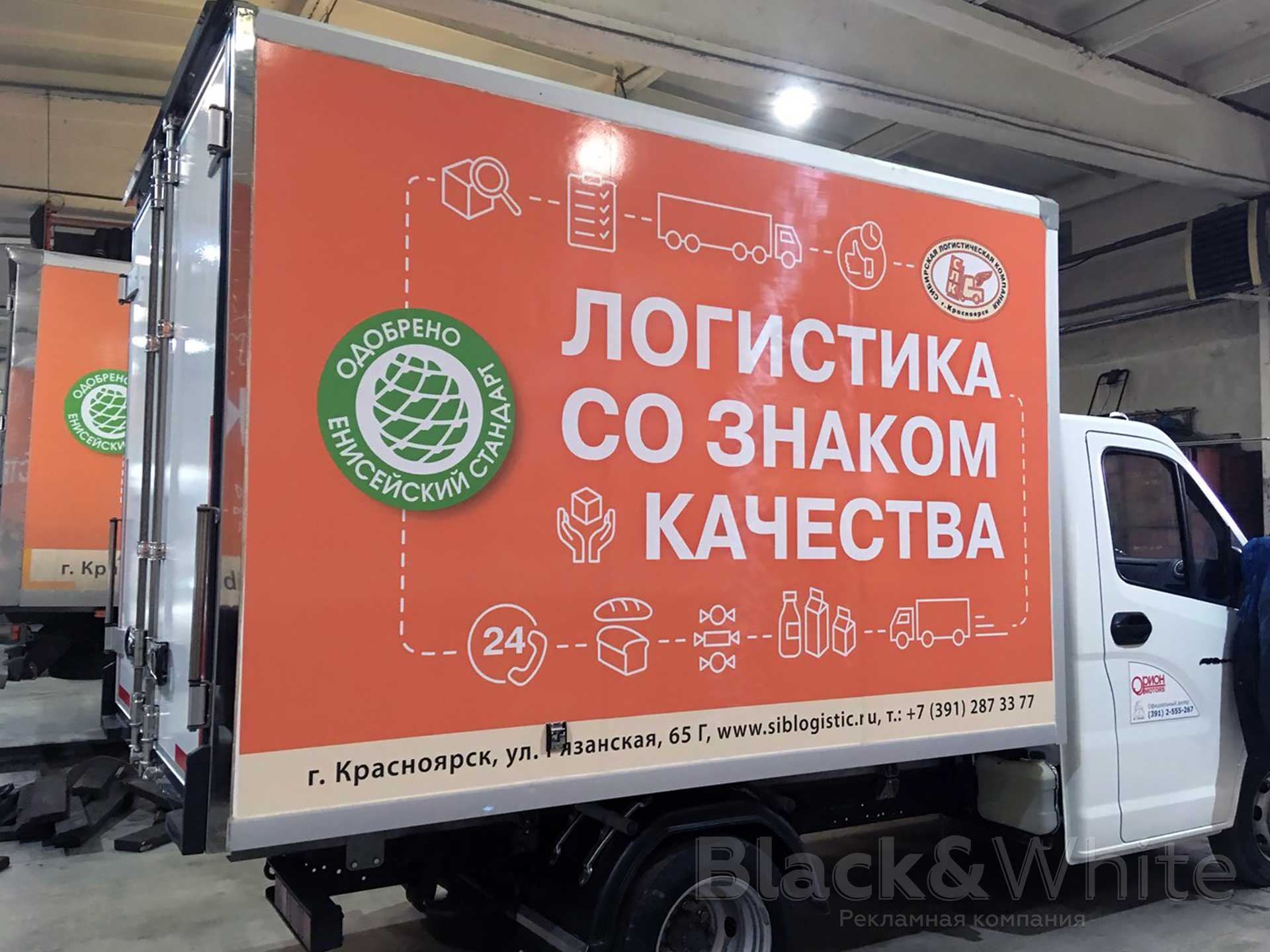 Брендирование-грузовых-автомобилей-виниловой-плёнкой-в-красноярске-bw..jpg
