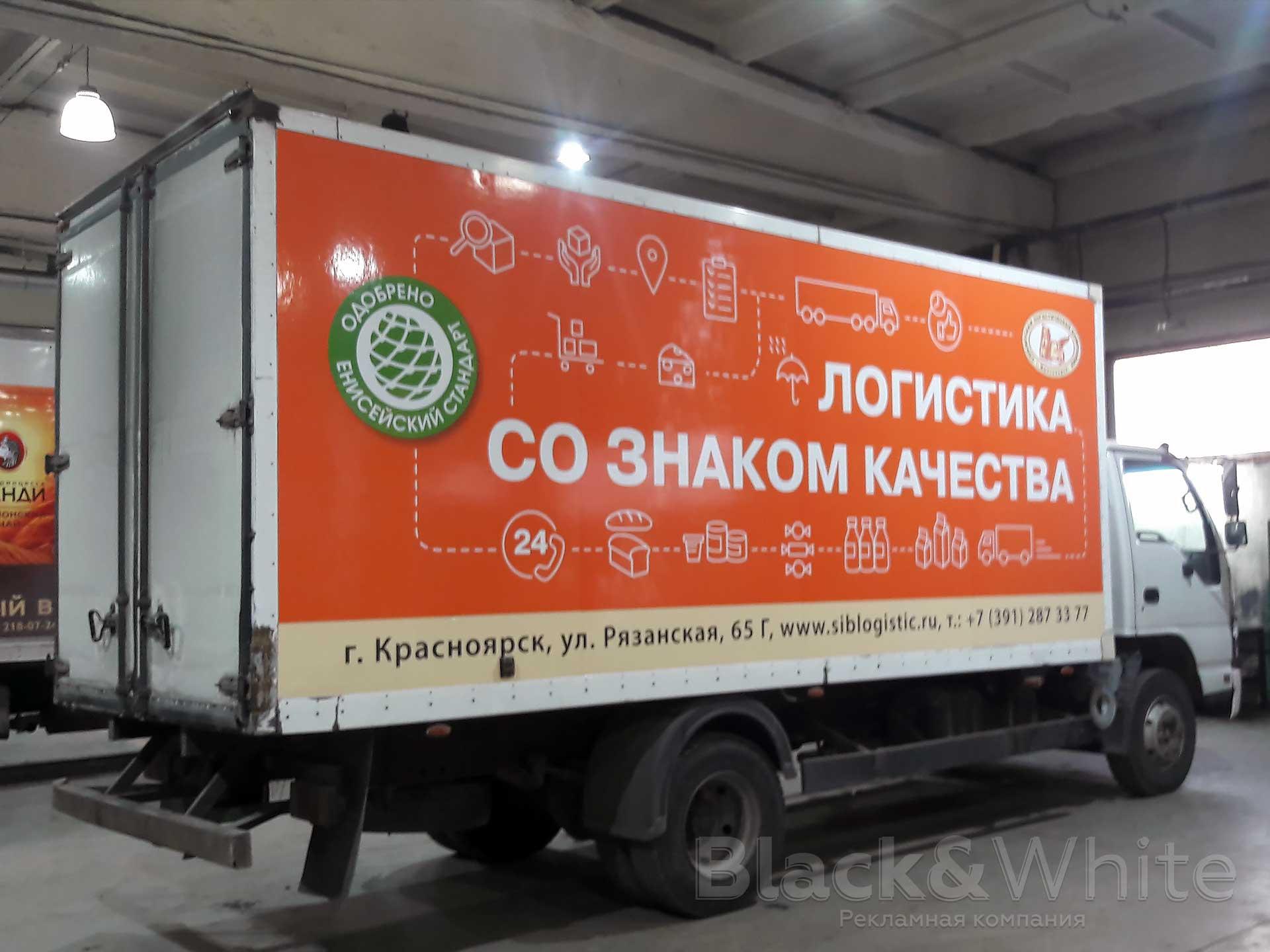 Брендирование-грузовых-автомобилей-виниловой-плёнкой-в-красноярске-bw.jpg