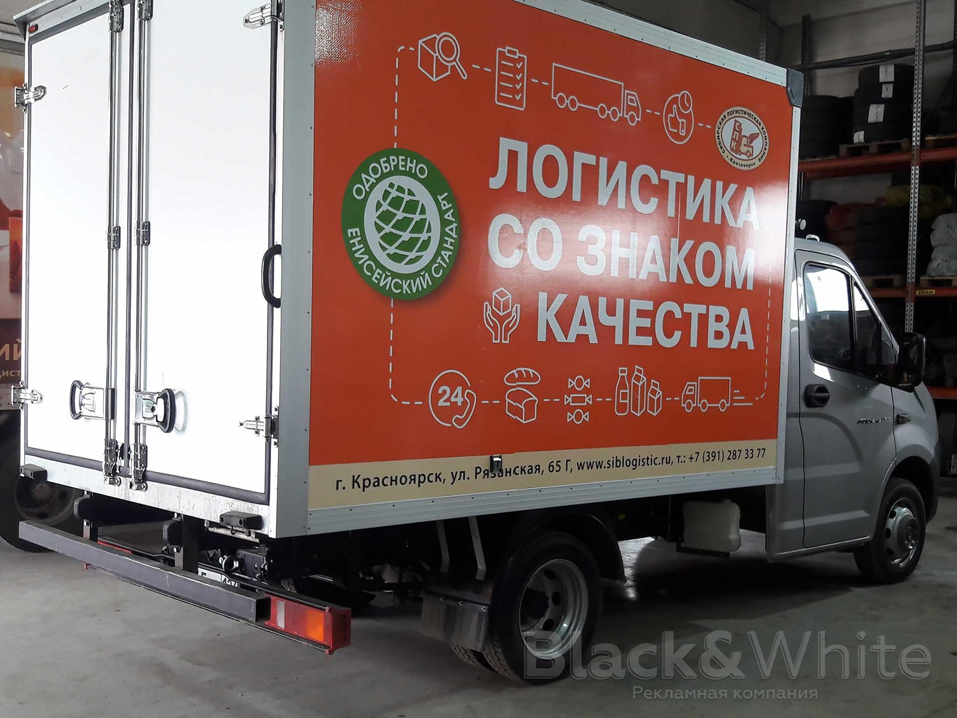 Брендирование-грузовых-автомобилей-виниловой-плёнкой-в-красноярске....jpg
