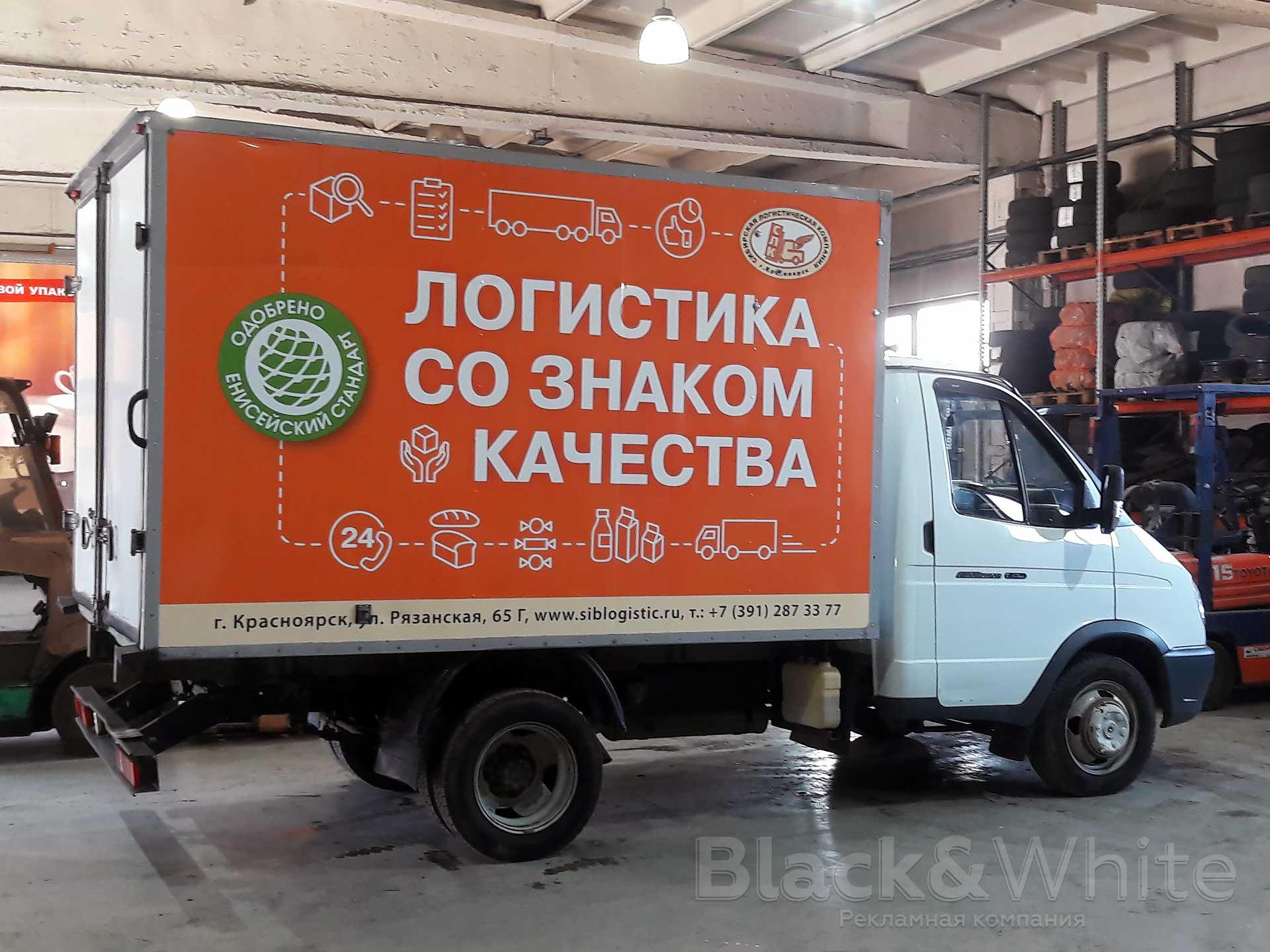 Брендирование-грузовых-автомобилей-виниловой-плёнкой-в-красноярске...jpg