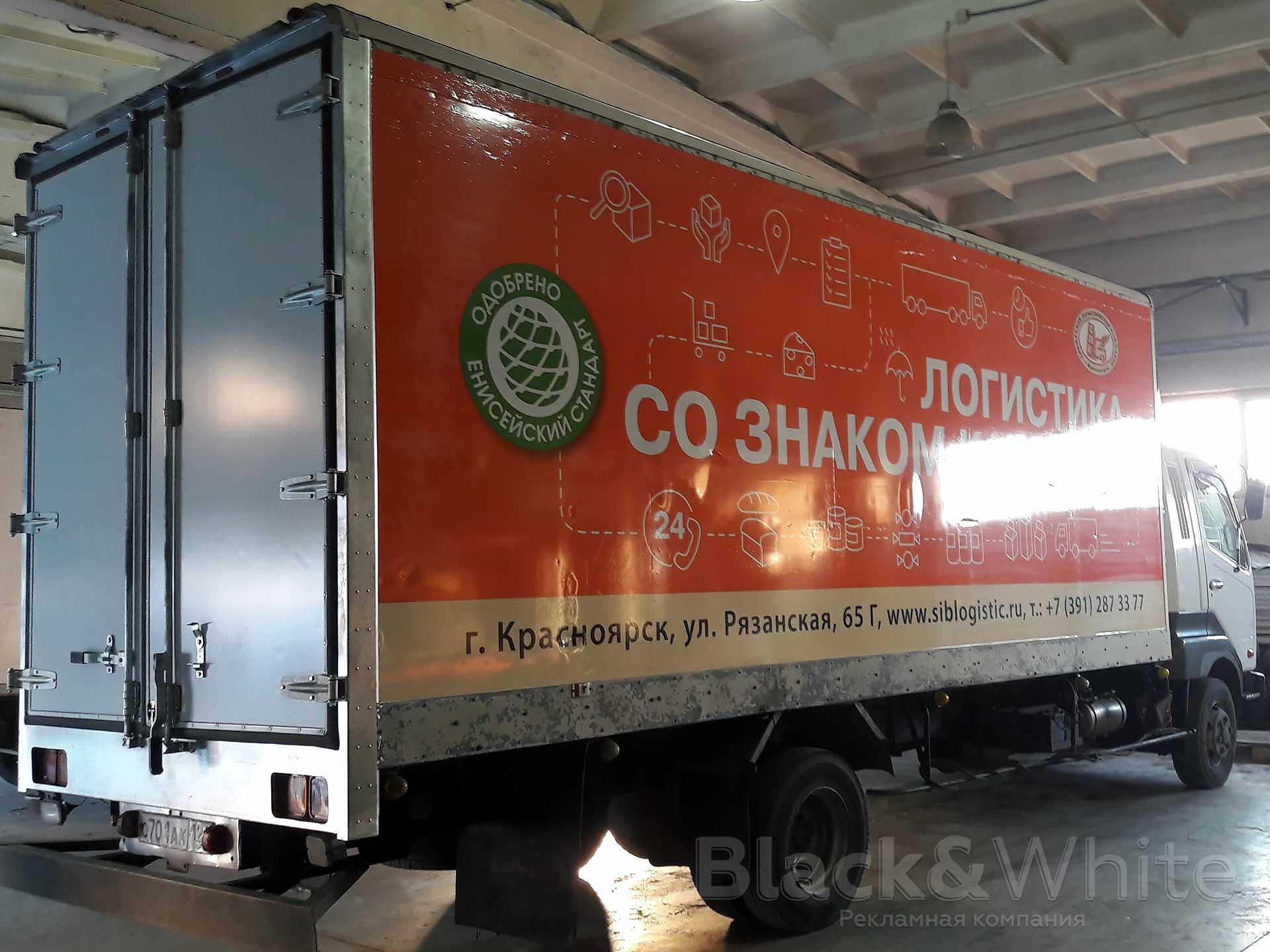 Брендирование-грузовых-автомобилей-виниловой-плёнкой-в-красноярске.jpg