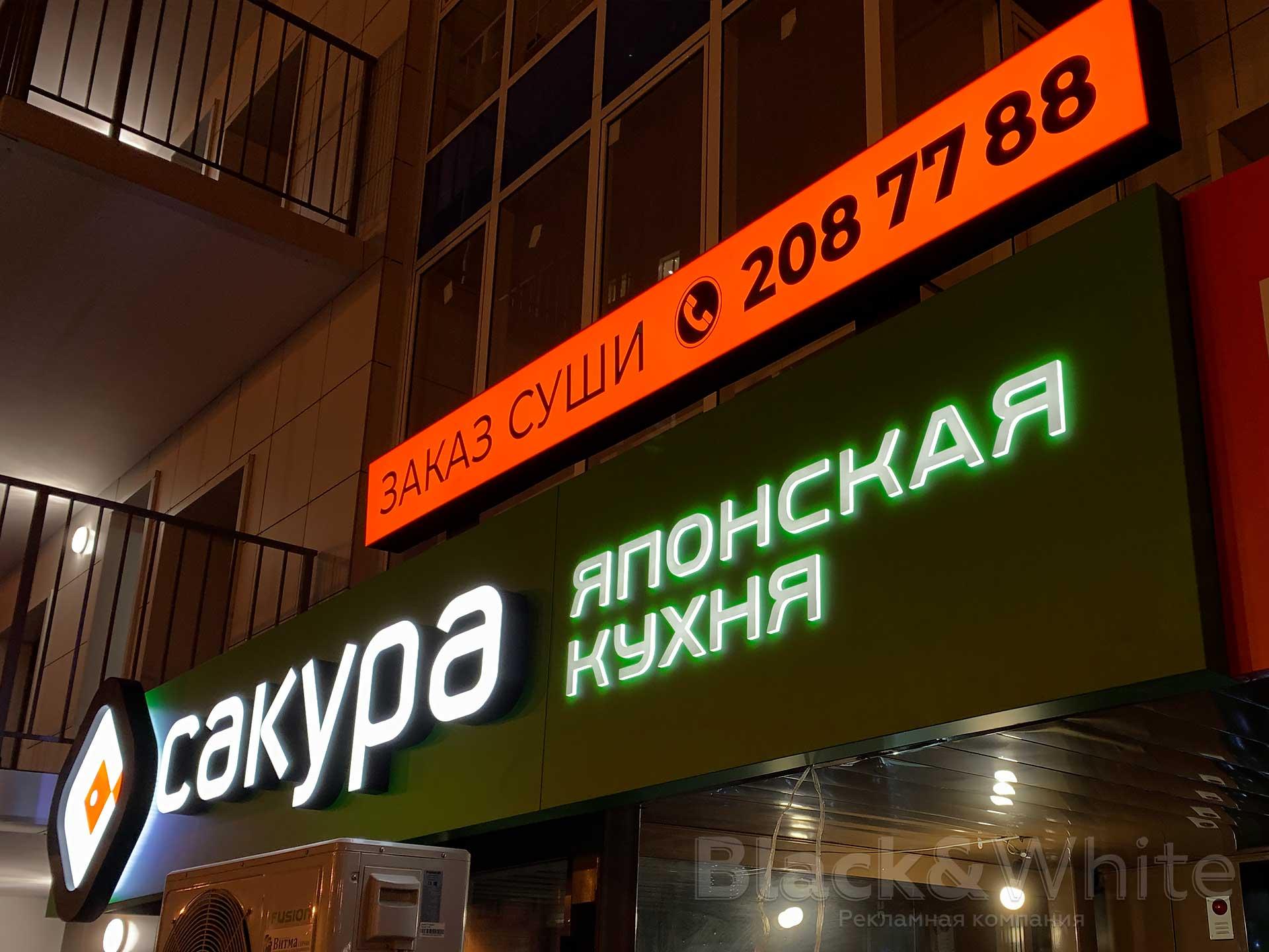 световая-вывеска-для-доставки-еды-суши-световые-буквы-в-красноярске.....jpg