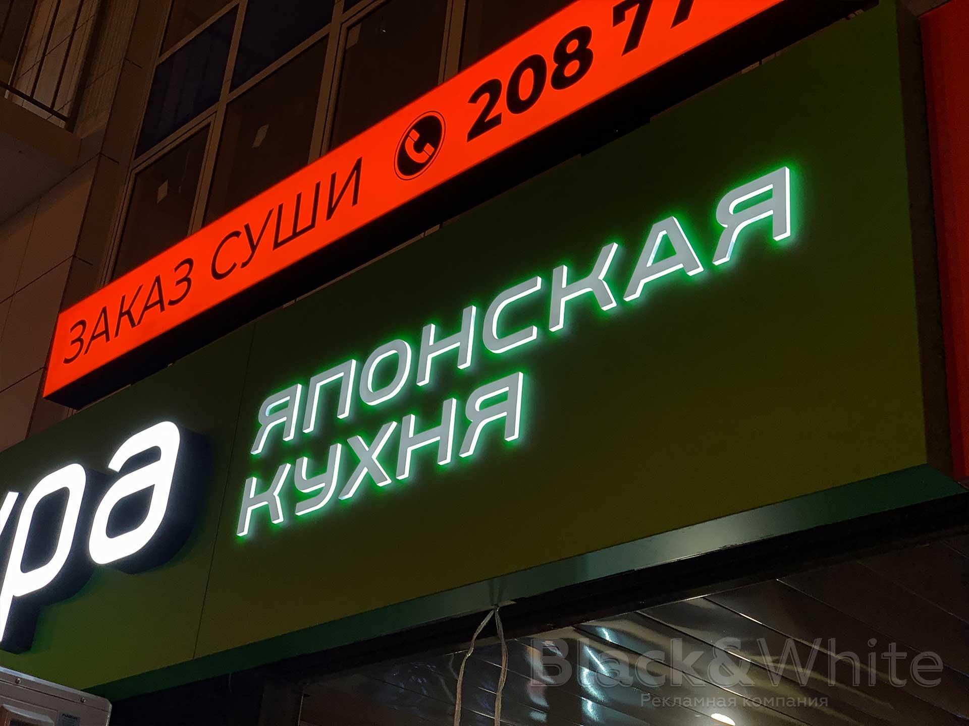 световая-вывеска-для-доставки-еды-суши-световые-буквы-в-красноярске....jpg