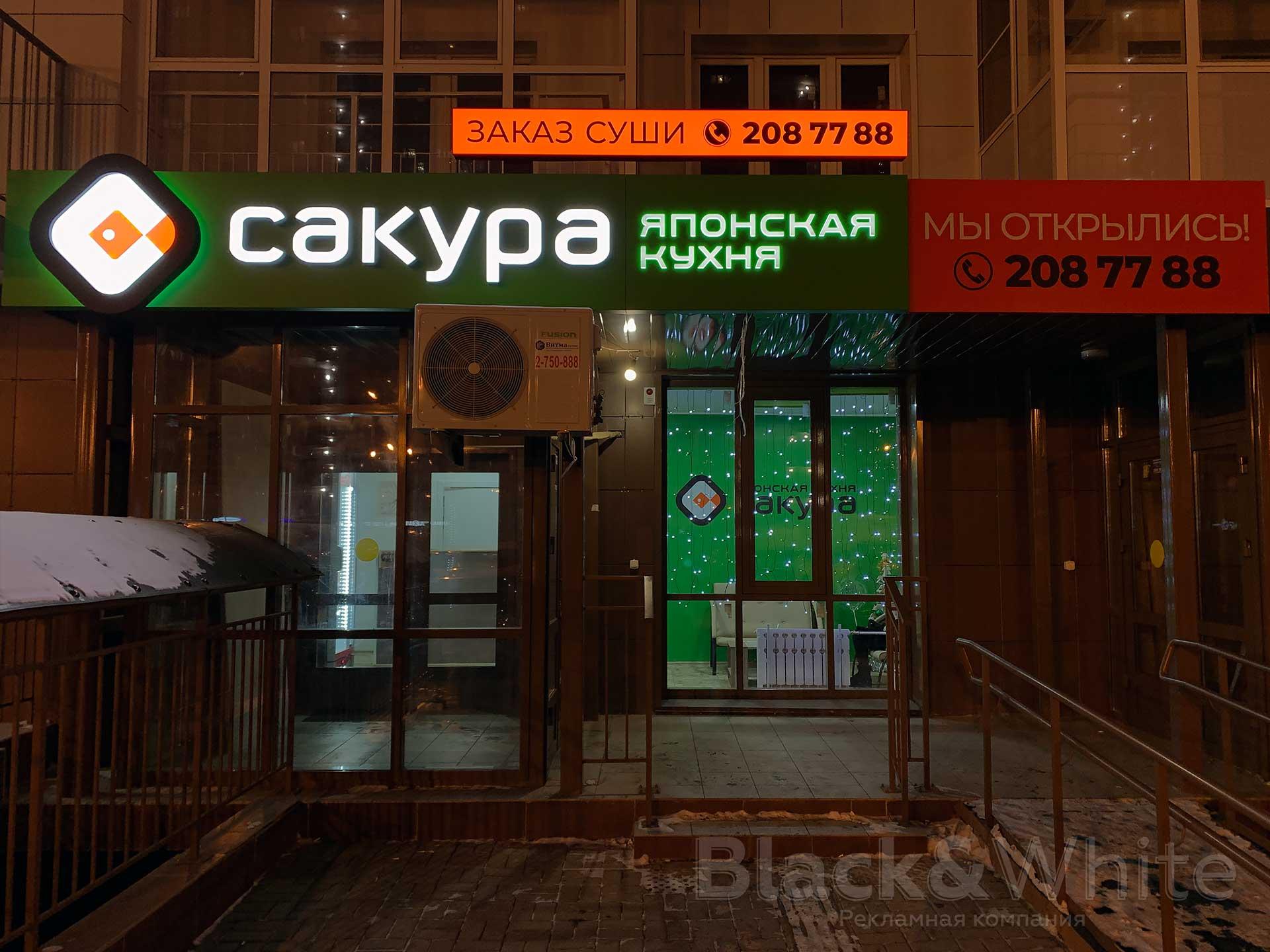 световая-вывеска-для-доставки-еды-суши-световые-буквы-в-красноярске..jpg
