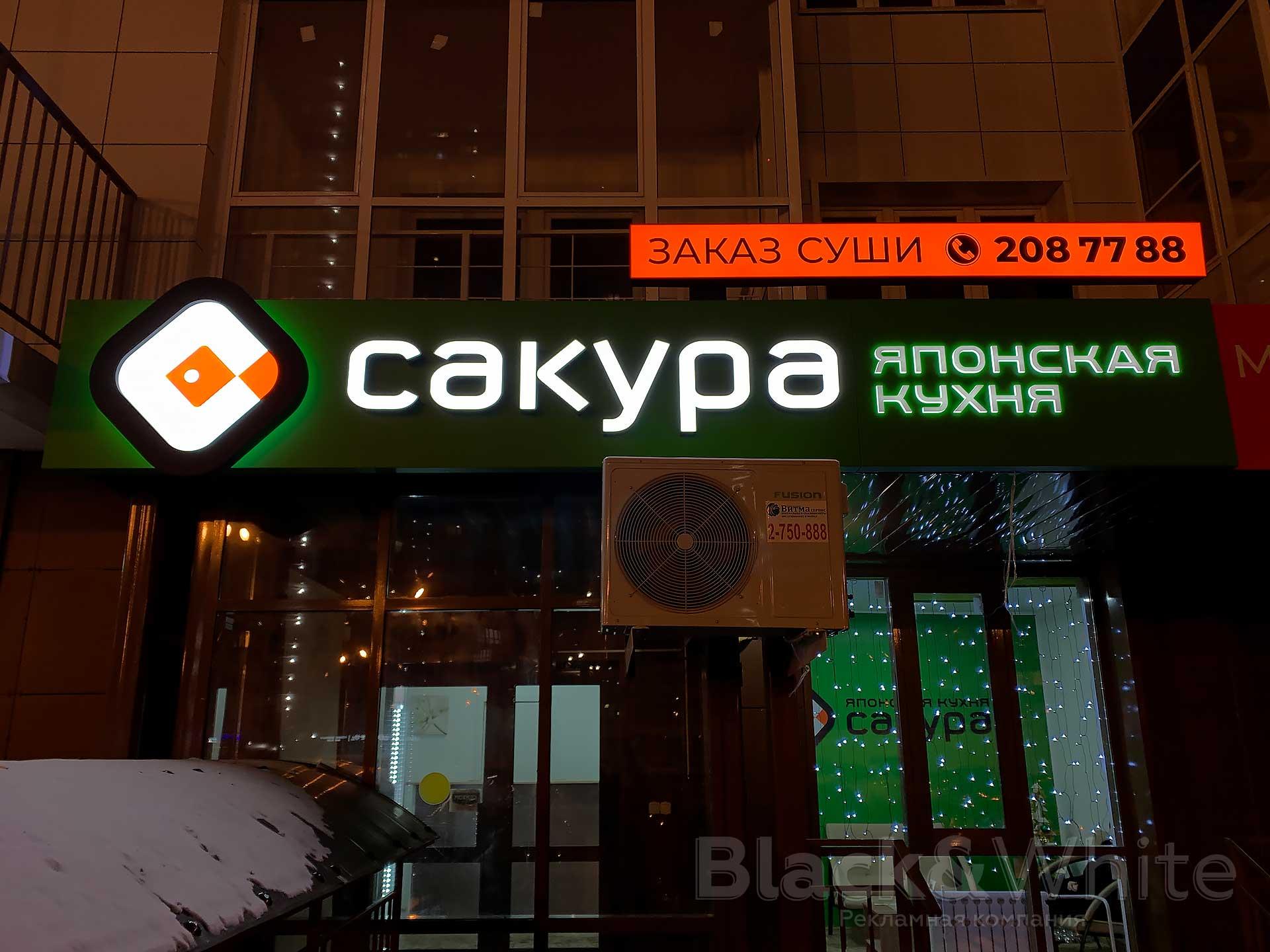 световая-вывеска-для-доставки-еды-суши-световые-буквы-в-красноярске.jpg