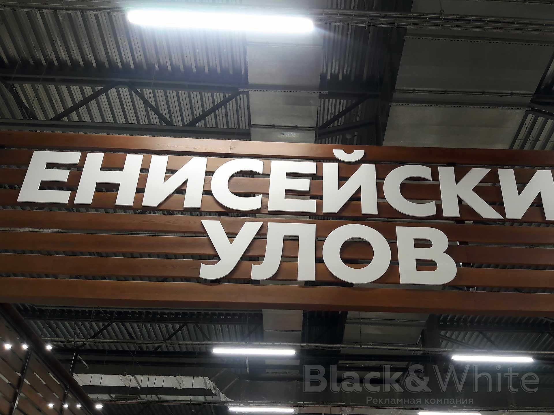 Плоские-псевдообъемные-буквы-из-ПВХ-вывеска-из-дерева-в-Красноярске.jpg