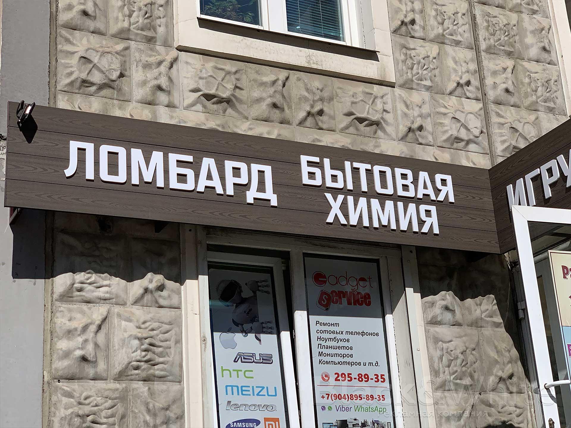 Высеска-из-дерава-с-псевдообъёмными-плоские-буквыми-из-пвх-ихготовление-в-Красноярске-bw--.jpg