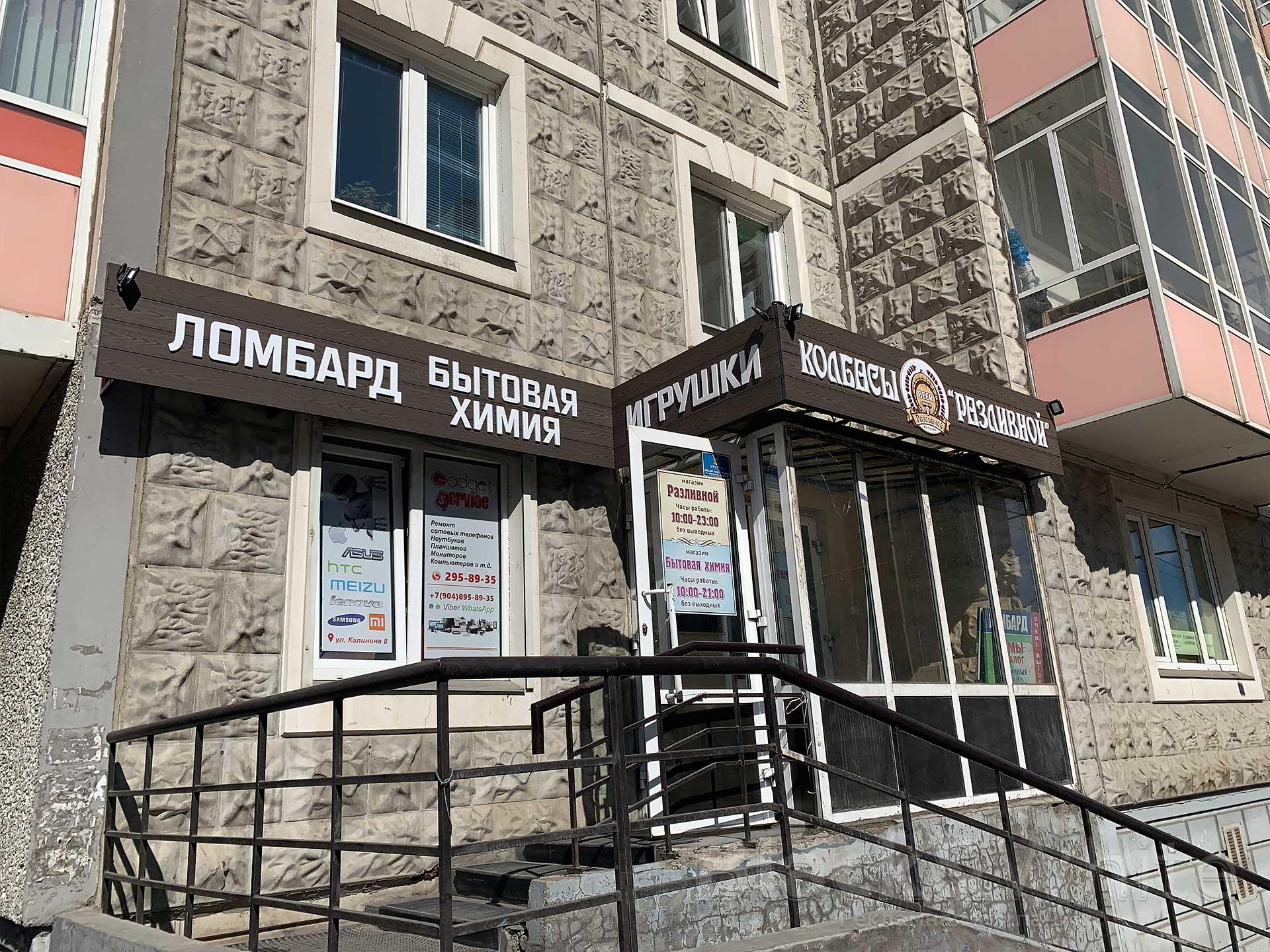 Высеска-из-дерава-с-псевдообъёмными-плоские-буквыми-из-пвх-ихготовление-в-Красноярске-bw-.jpg