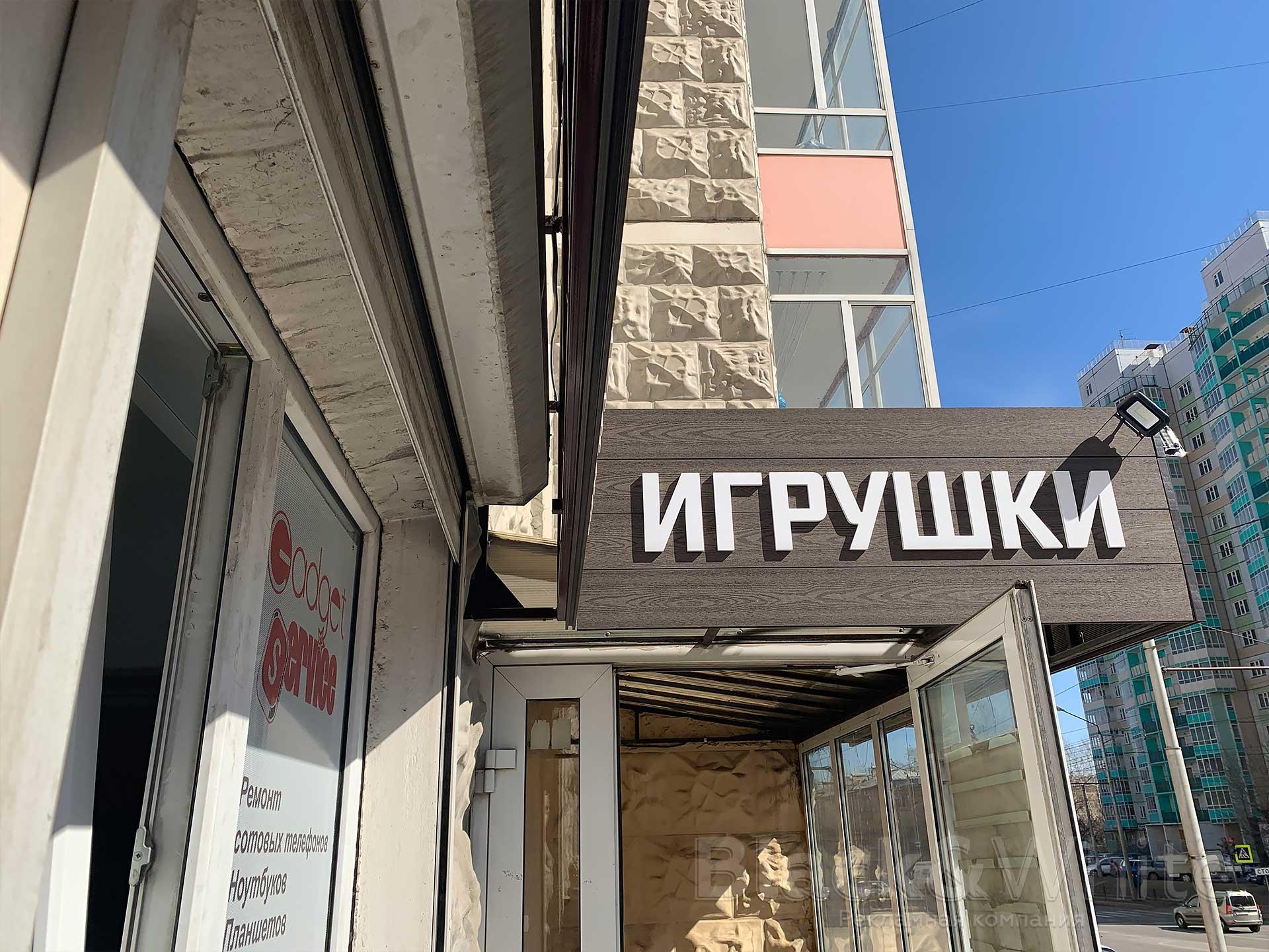 Высеска-из-дерава-с-псевдообъёмными-плоские-буквыми-из-пвх-ихготовление-в-Красноярске-bw.jpg