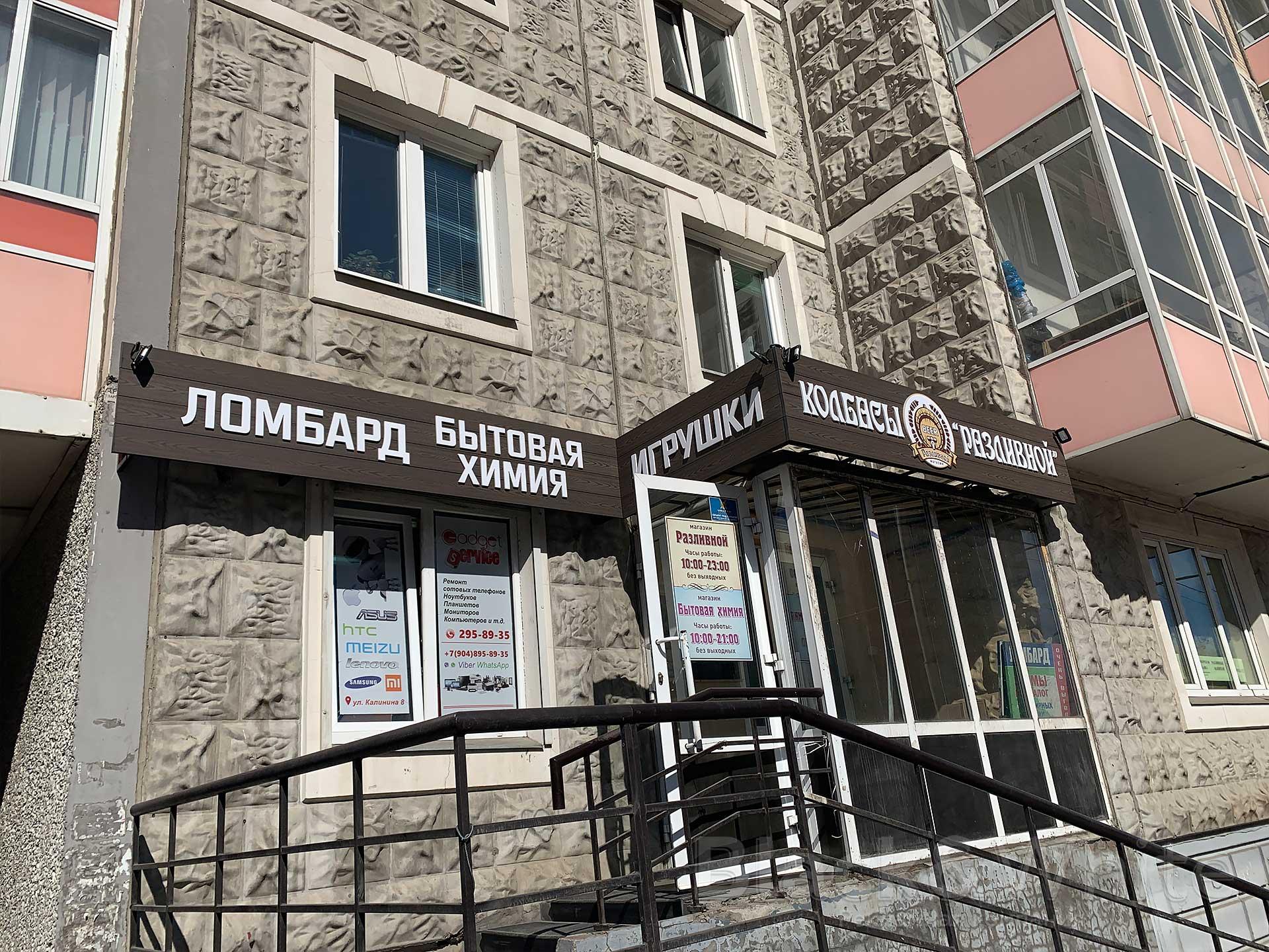 Высеска-из-дерава-с-псевдообъёмными-плоские-буквыми-из-пвх-ихготовление-в-Красноярске..jpg