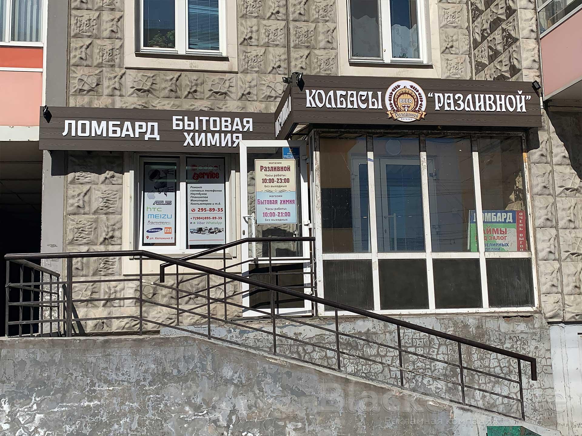 Высеска-из-дерава-с-псевдообъёмными-плоские-буквыми-из-пвх-ихготовление-в-Красноярске.jpg
