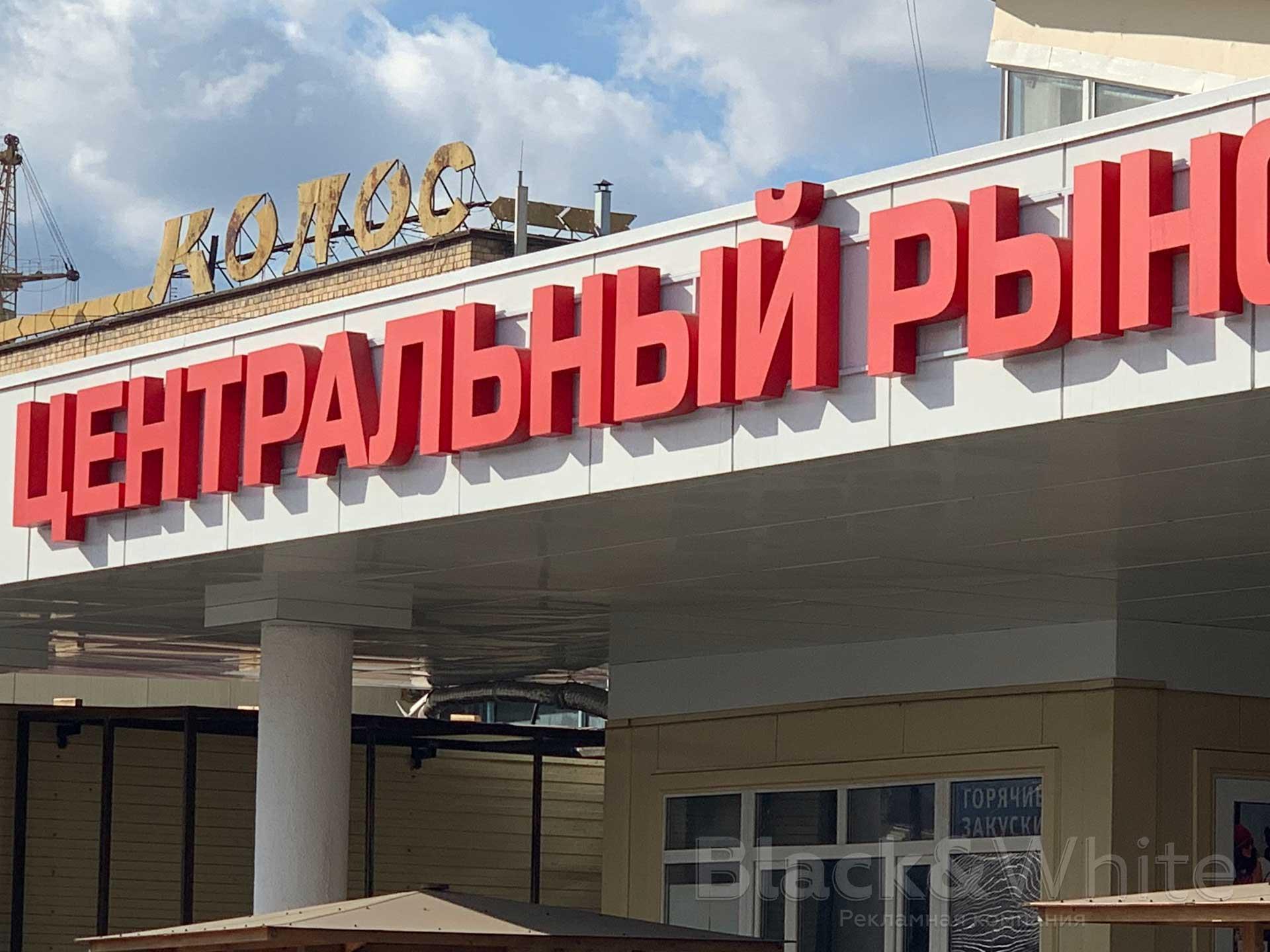 вывеска-для-центрального-рынка-со-световыми-объёмными-буквами-на-металлокаркасе-в-Красноярске-bw..jpg