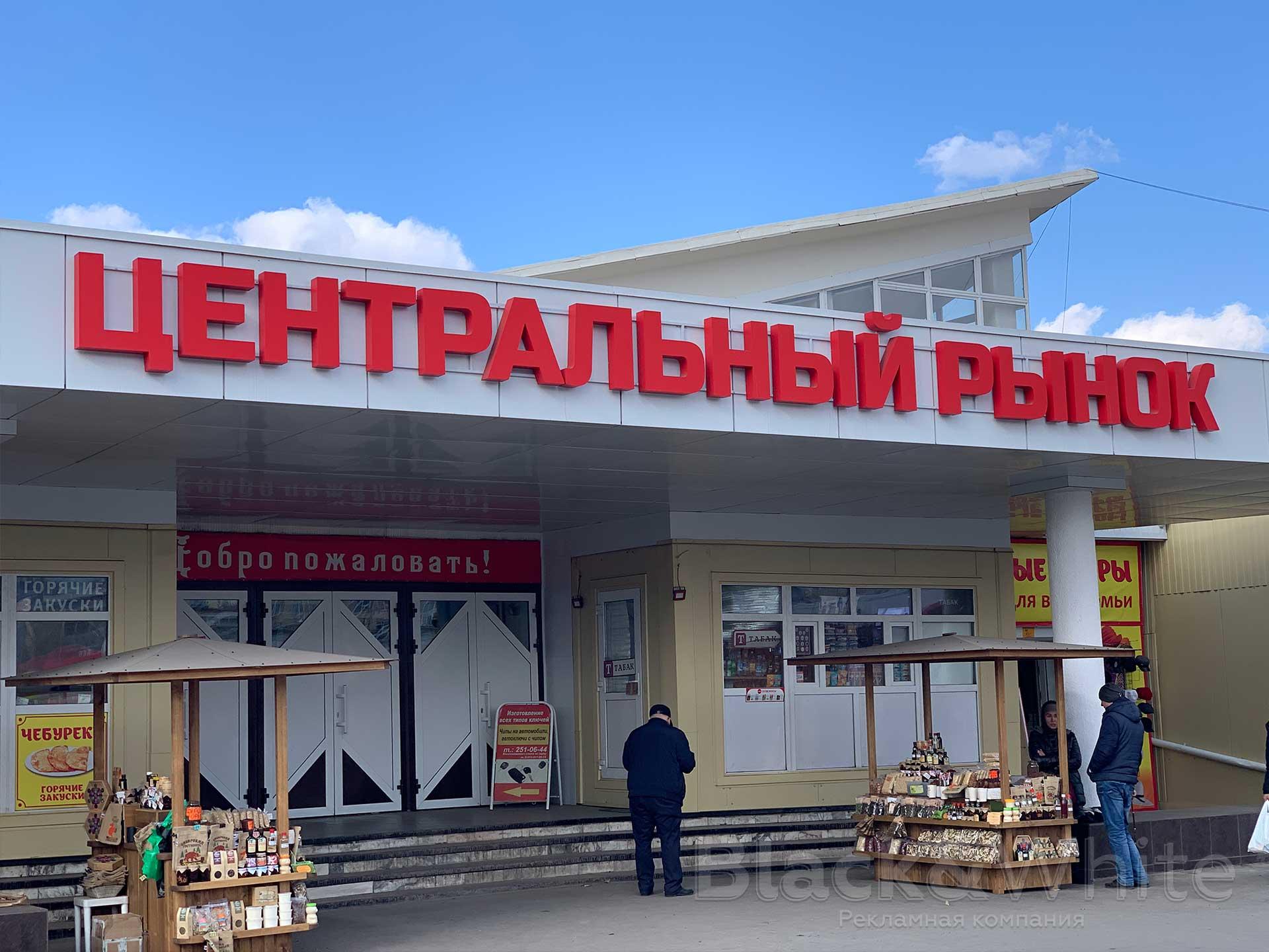 вывеска-для-центрального-рынка-со-световыми-объёмными-буквами-на-металлокаркасе-в-Красноярске-bw.jpg